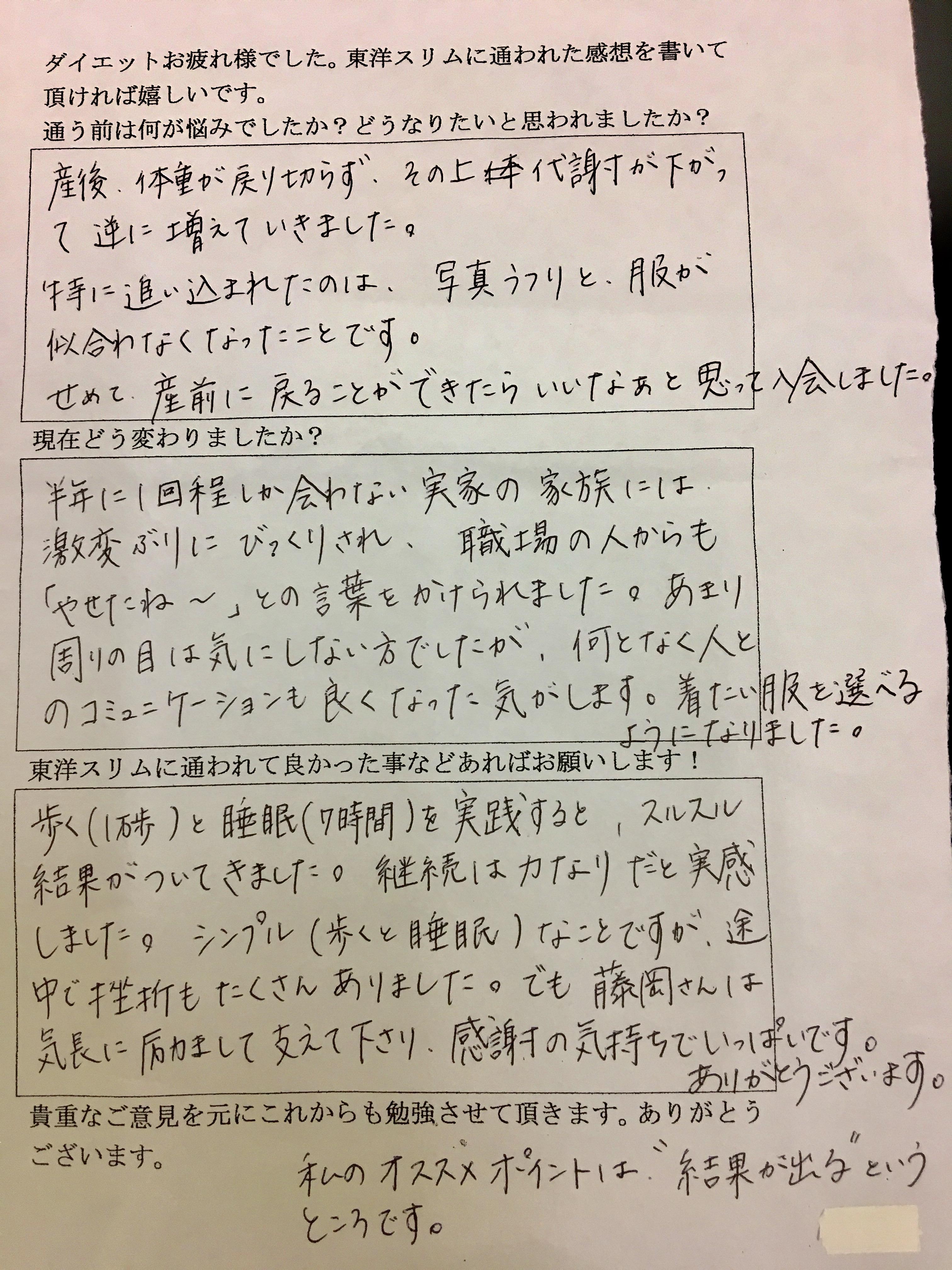 大阪府羽曳野市Oさん37才耳つぼ痩身法で11kgダイエット成功