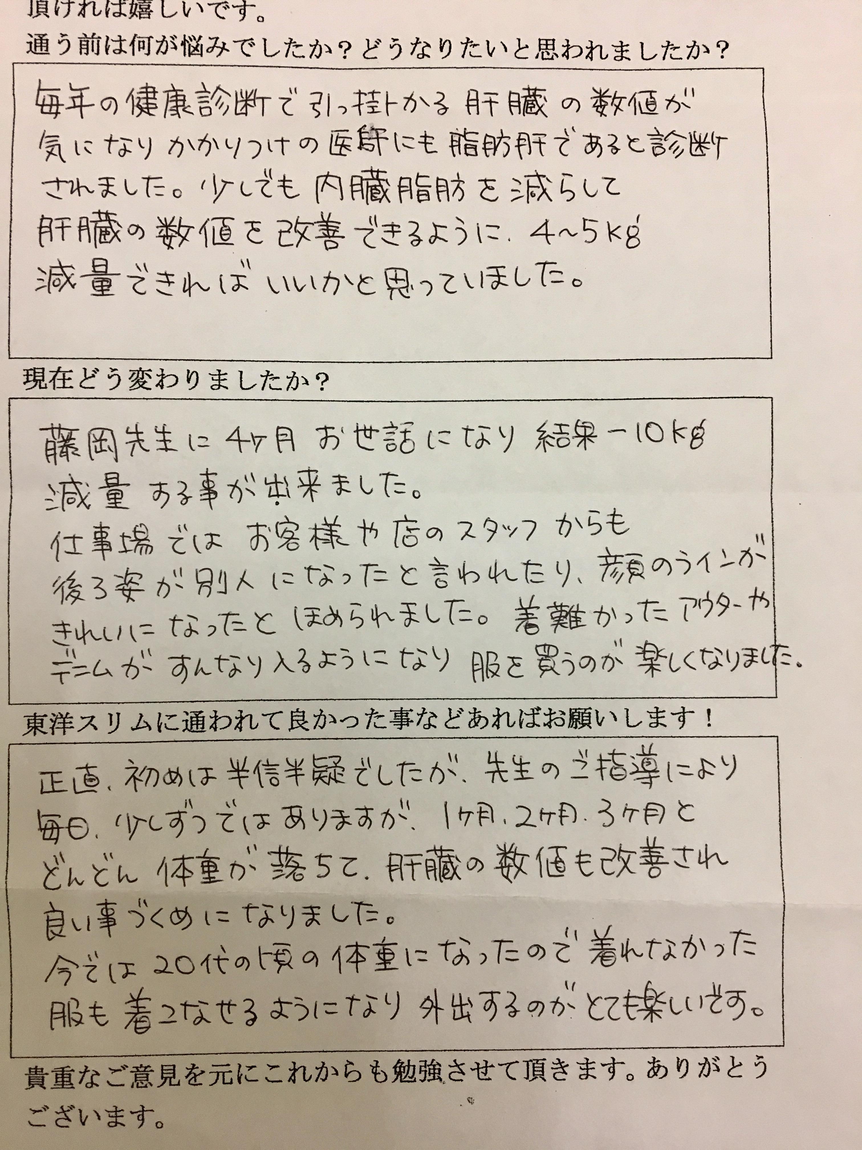 大阪市阿倍野区Hさん49才耳つぼ痩身法で10kgダイエット。脂肪肝も改善。