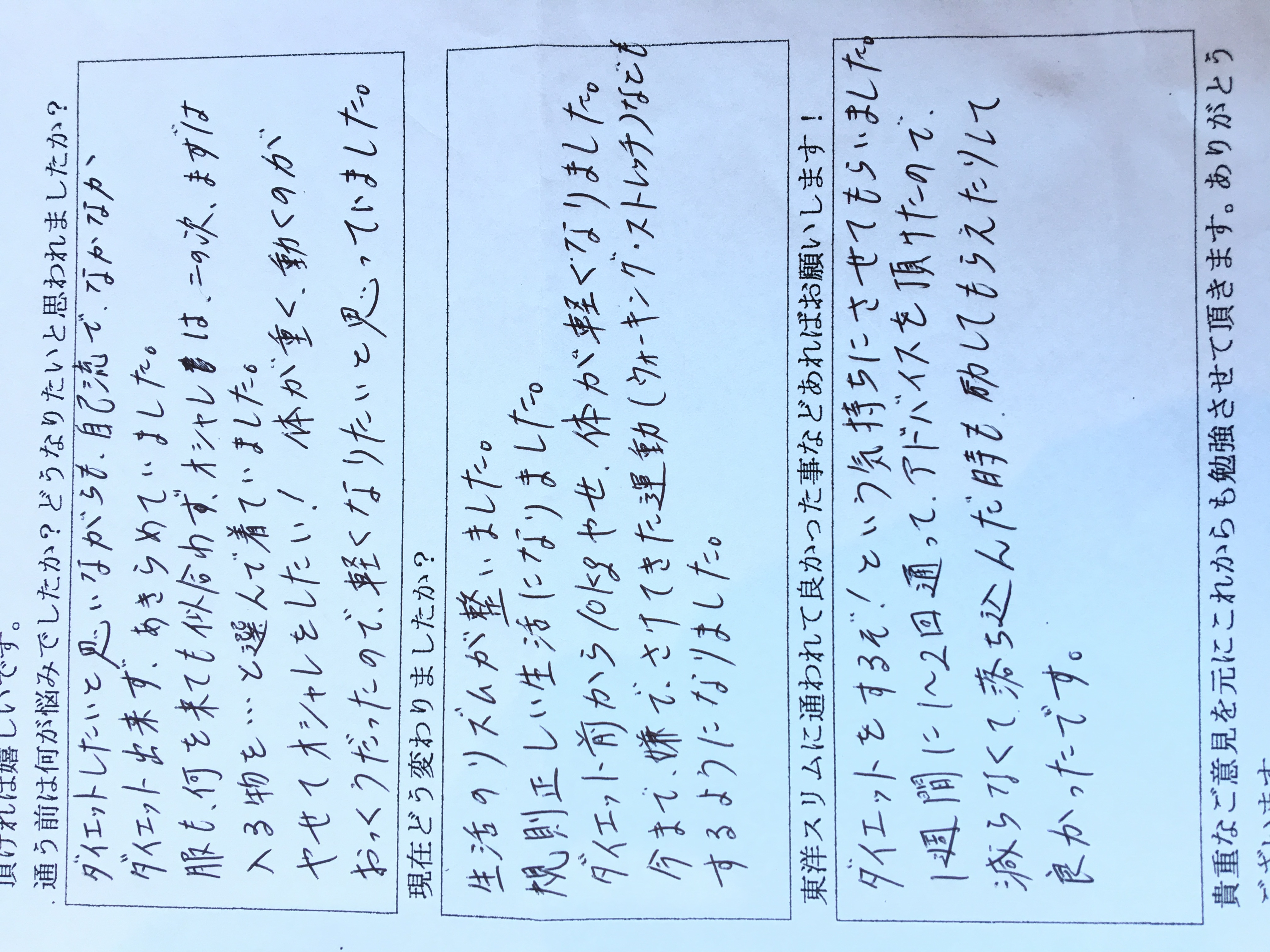 [皆様の声]大阪府河南町Hさん41才 耳つぼダイエットで10kg成功!