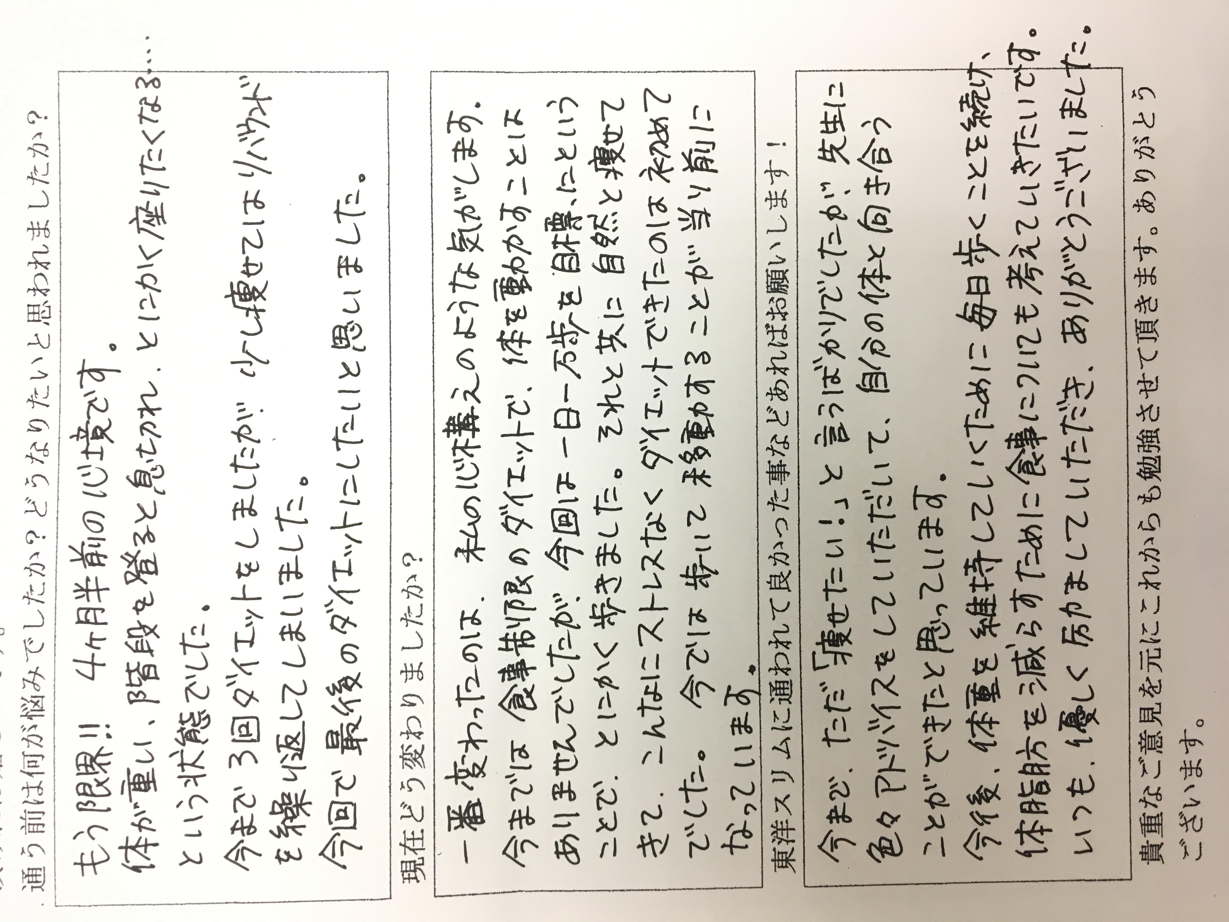 [皆様の声]大阪市阿倍野区Hさん51才14.4kg耳つぼダイエット成功