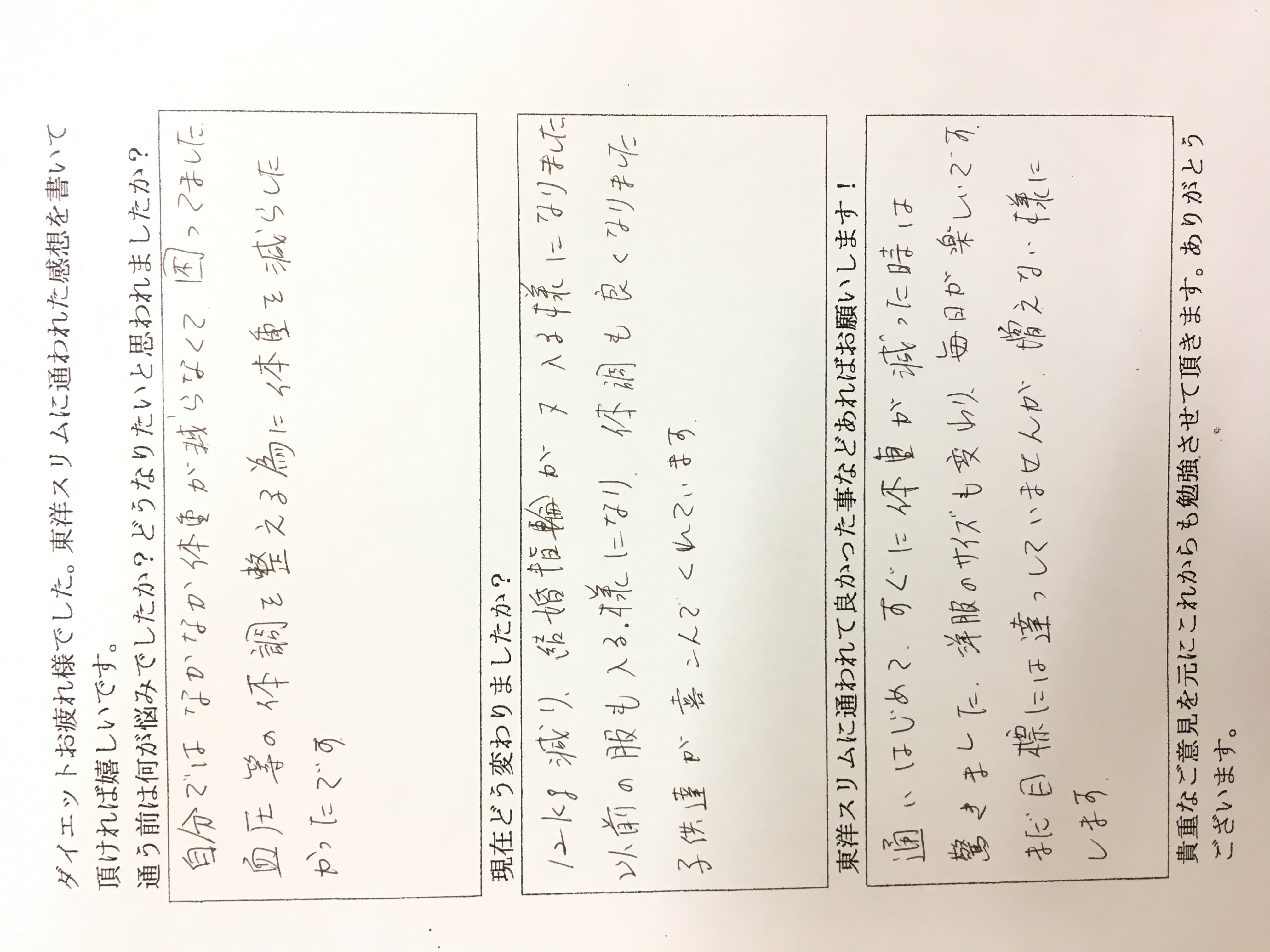 [皆様の声]大阪市旭区Yさん57歳耳つぼダイエットで13kgダイエット成功。「結婚指輪が入るようになりました」