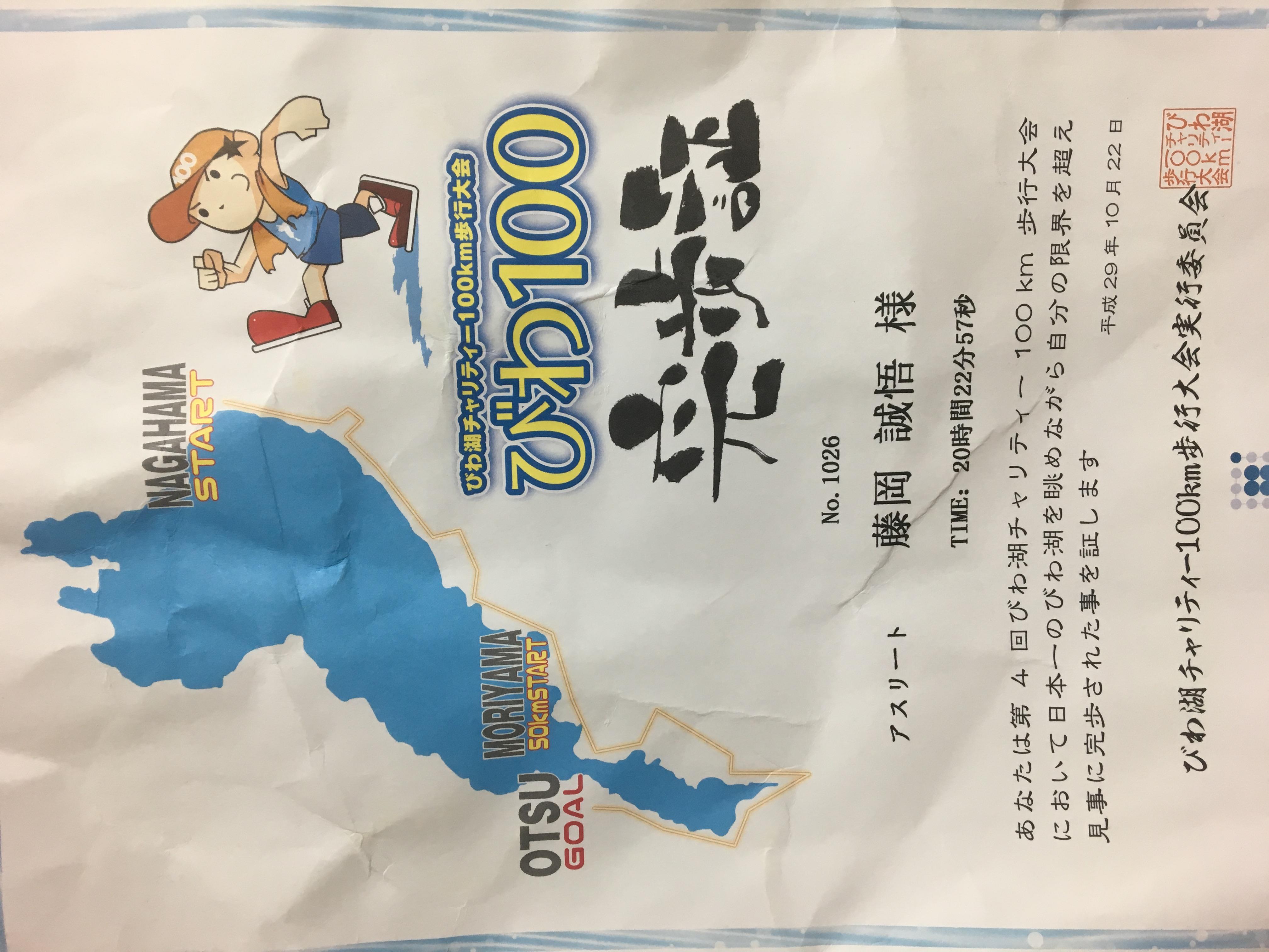 琵琶湖100kmチャリティーウォーキング歩いて来ました。