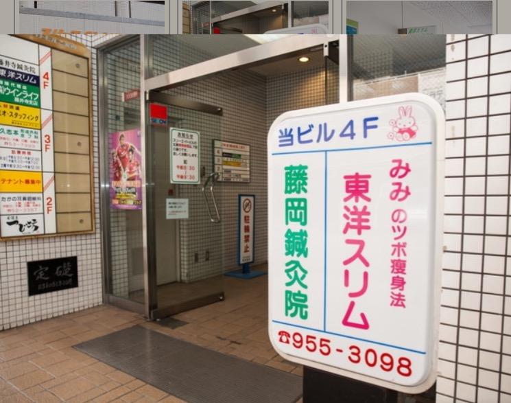 耳つぼダイエットカウンセリング阿倍野店藤井寺店10月16日までの空き時間。