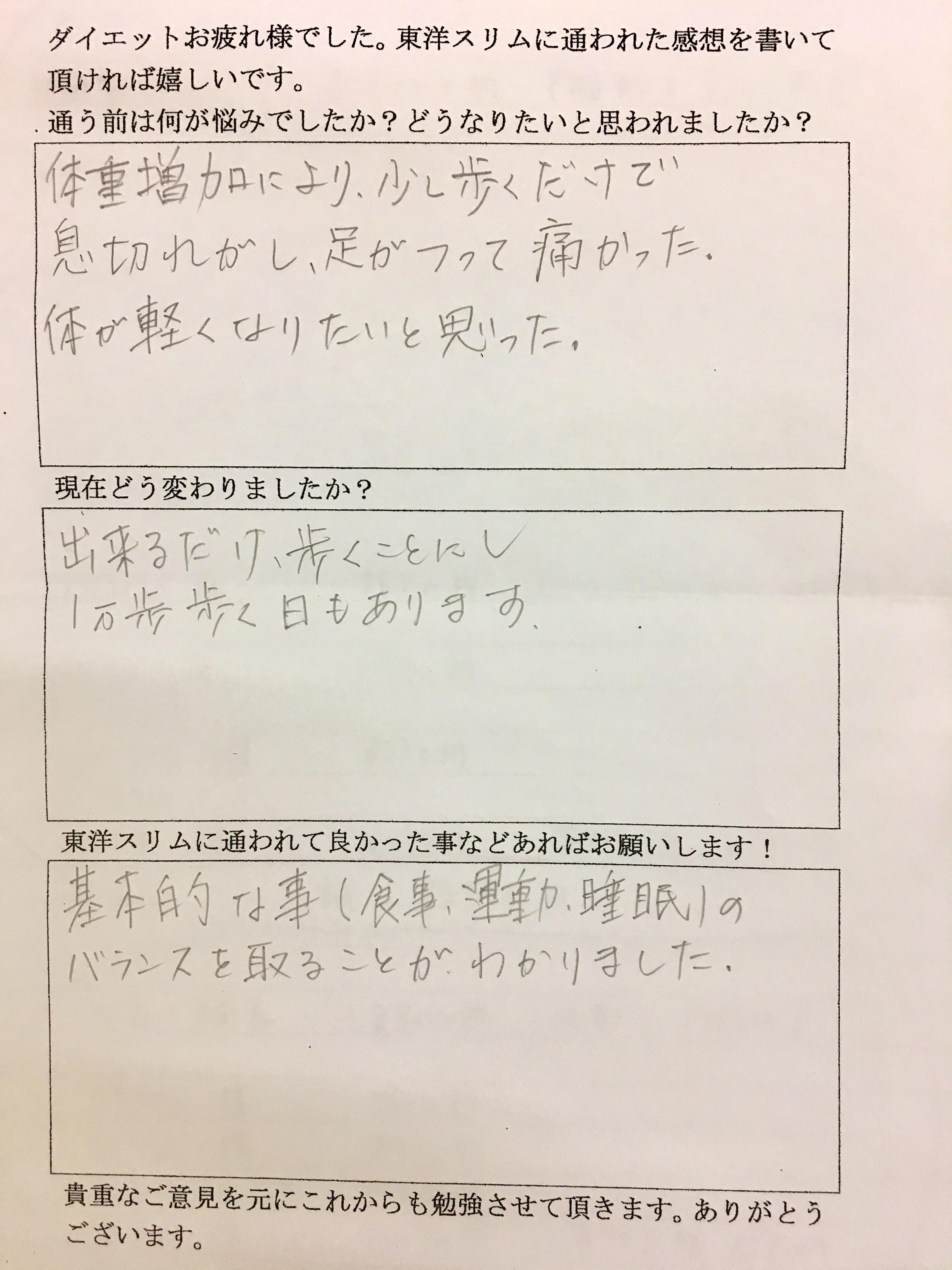 [皆様の声]大阪府柏原市Tさん(50代女性)耳つぼダイエット3ヶ月余りで8.4kg成功。