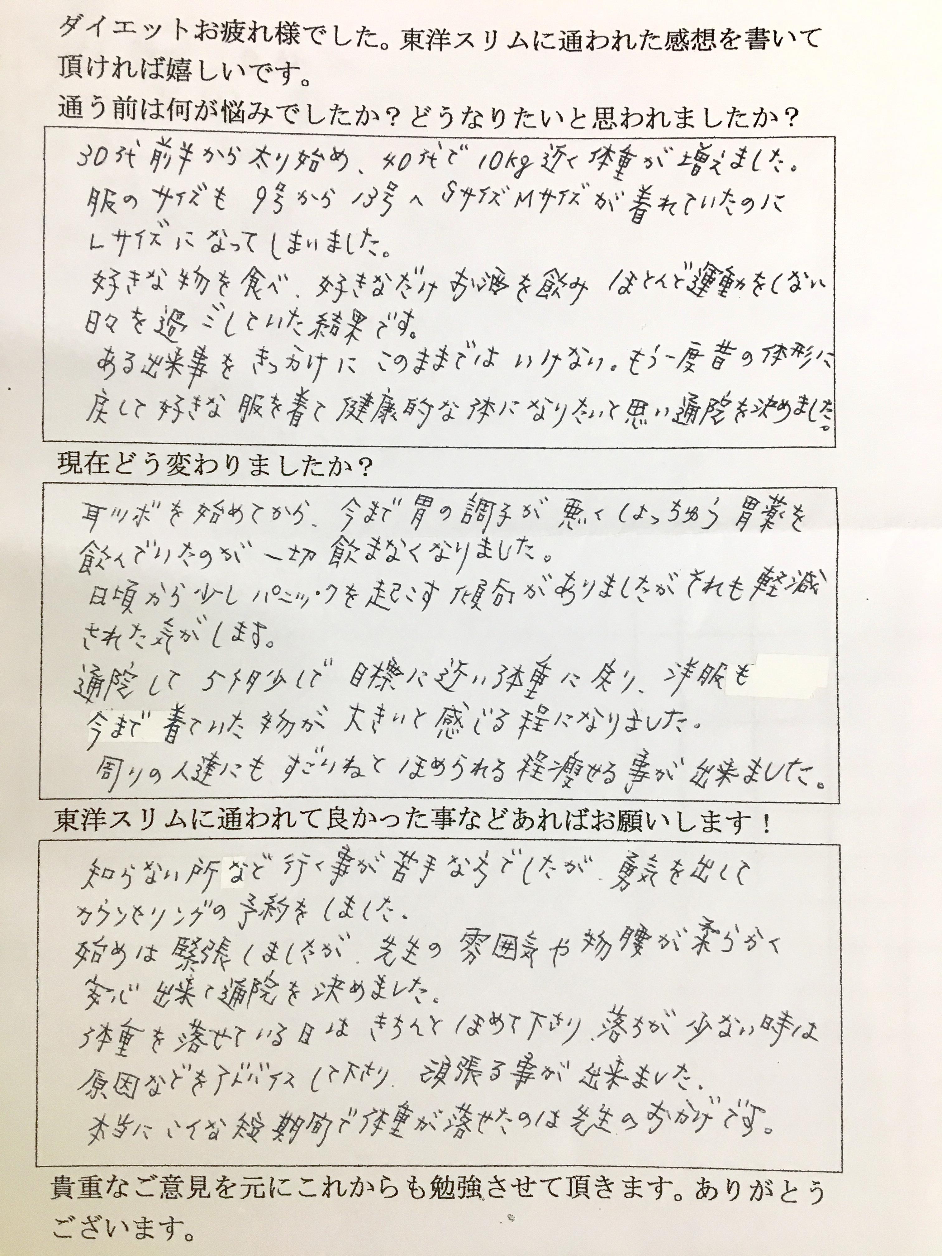 [皆様の声]大阪府藤井寺市Sさん(40代女性)耳つぼ痩身法で10kgダイエット 周りの人にすごいねと褒められるほど痩せました。
