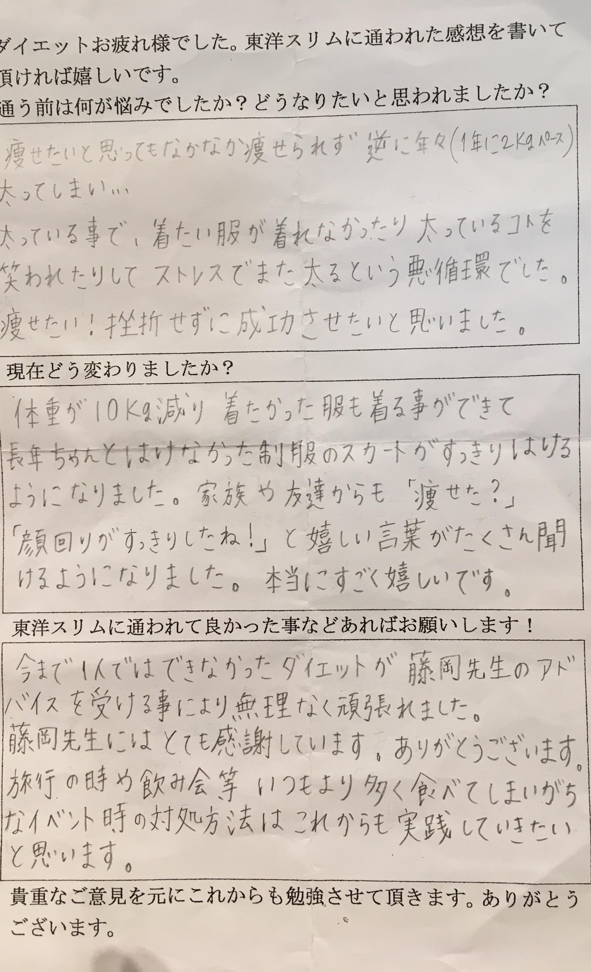 [皆様の声]大阪府八尾市Mさん37才耳ツボダイエットで11kg痩せる事に成功 制服のスカートがすっきり履ける!