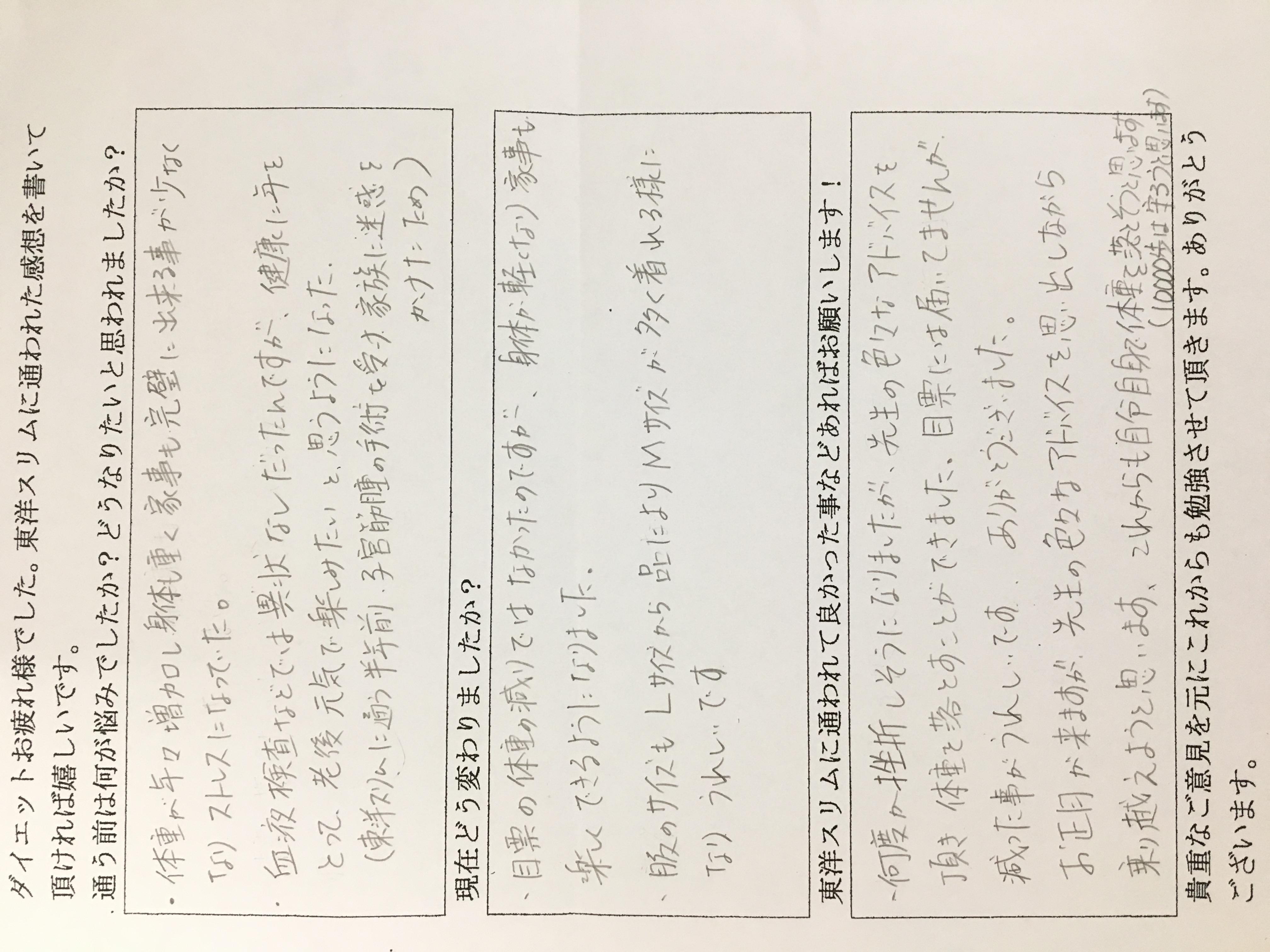 [皆様の声]大阪府羽曳野市Hさん(40代女性)耳つぼダイエット7.5kg成功 服のサイズがLサイズからMサイズに。家事も楽しくできるようになった