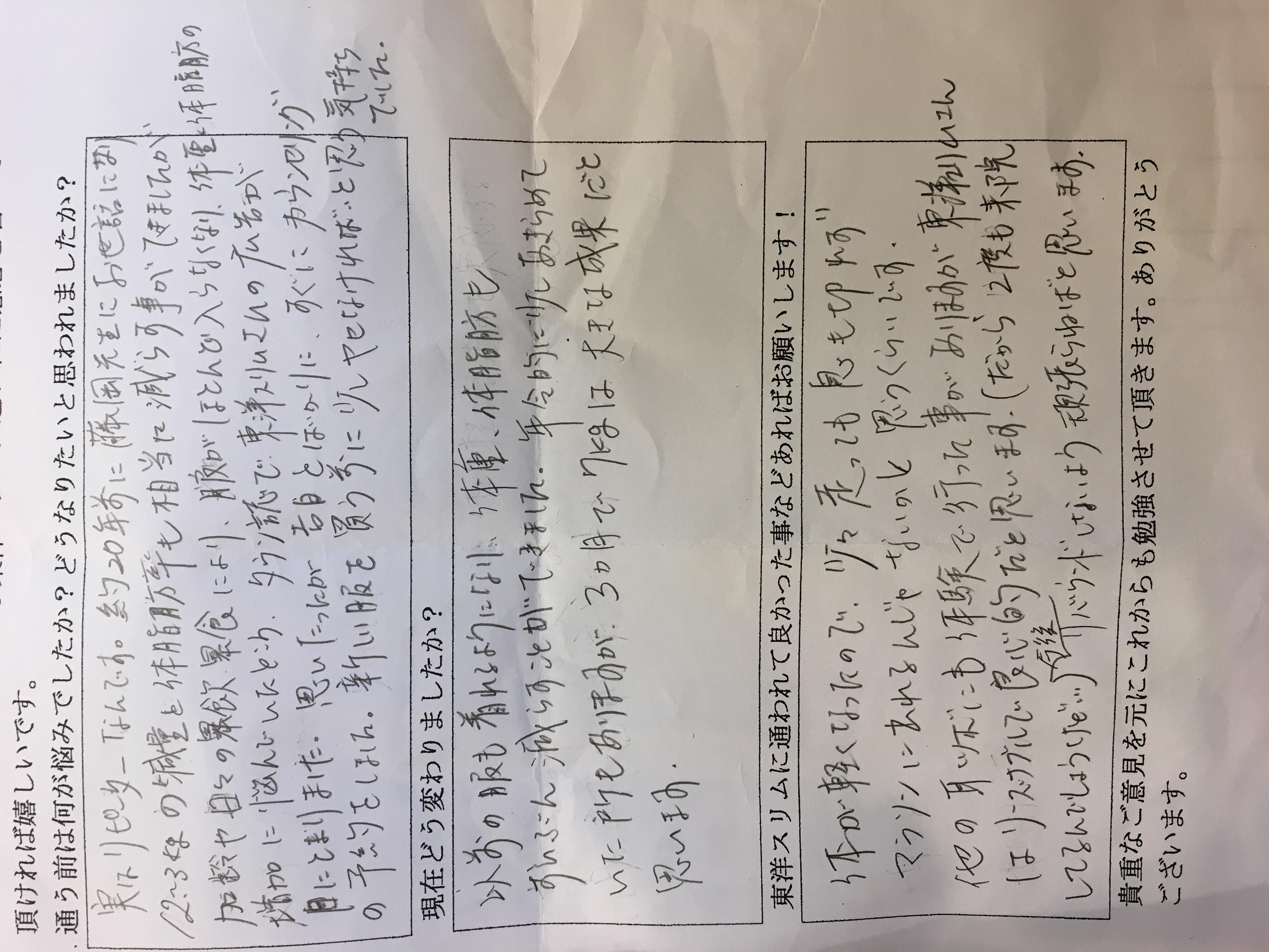 (皆様の声)大阪市東住吉区Yさん(50代女性)耳つぼダイエット7.7kg成功。他の耳つぼにも体験で行った事がありますが…