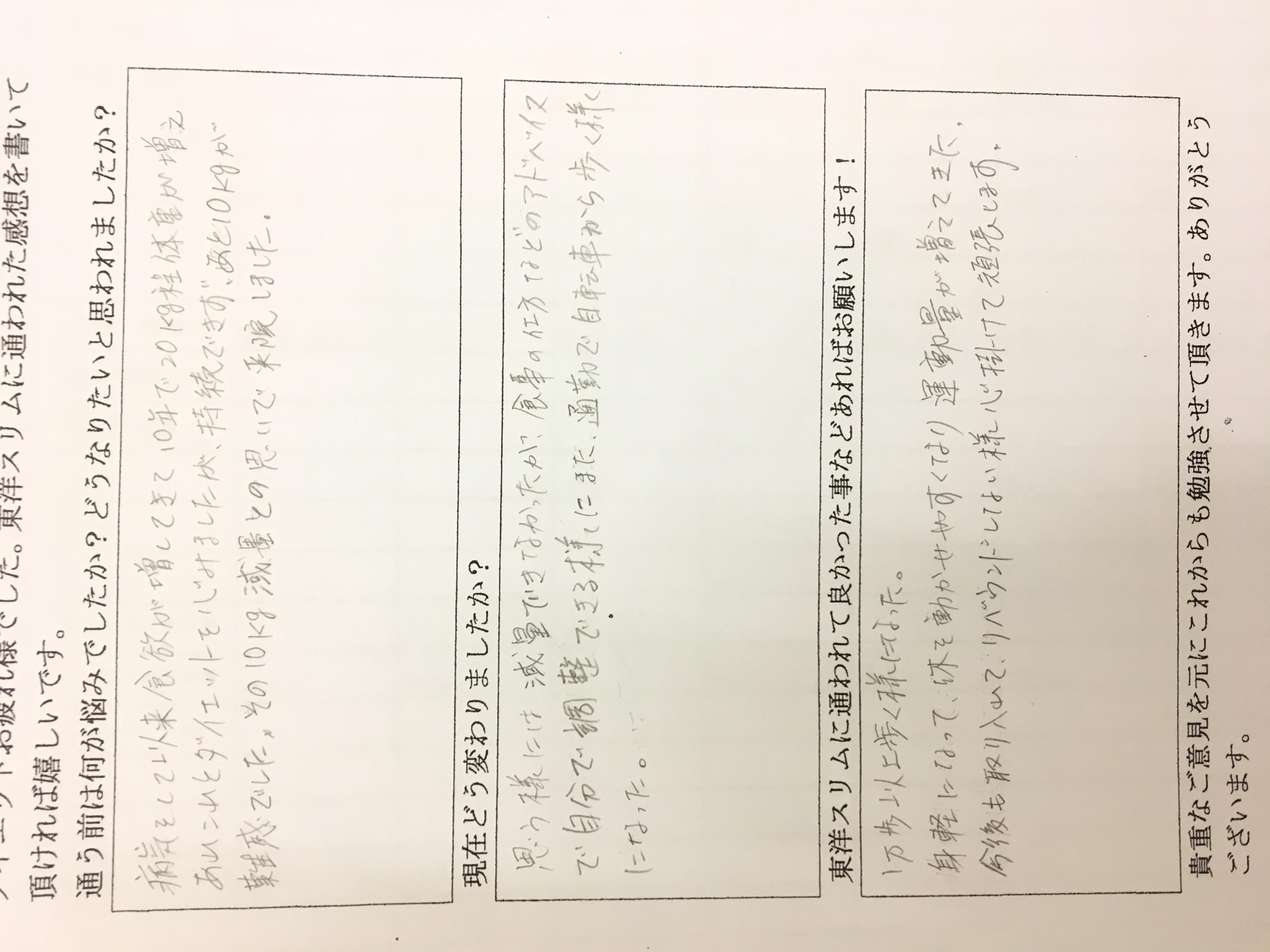 [皆様の声]大阪府松原市Mさん(50代女性)耳つぼダイエット6kg痩せる事に成功。身軽になって体を動かせやすくなった。