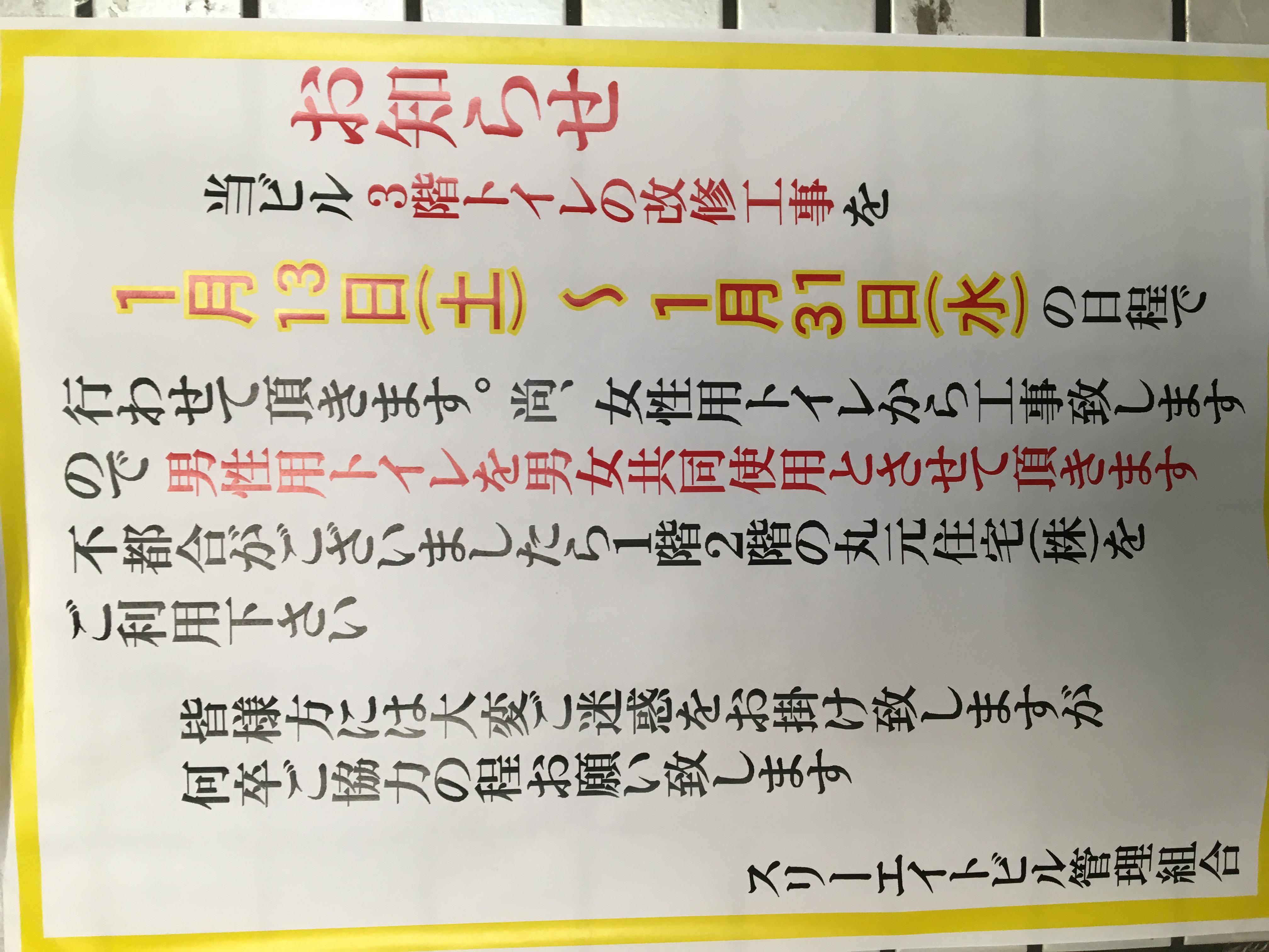 藤井寺店トイレ工事でご迷惑かけます。