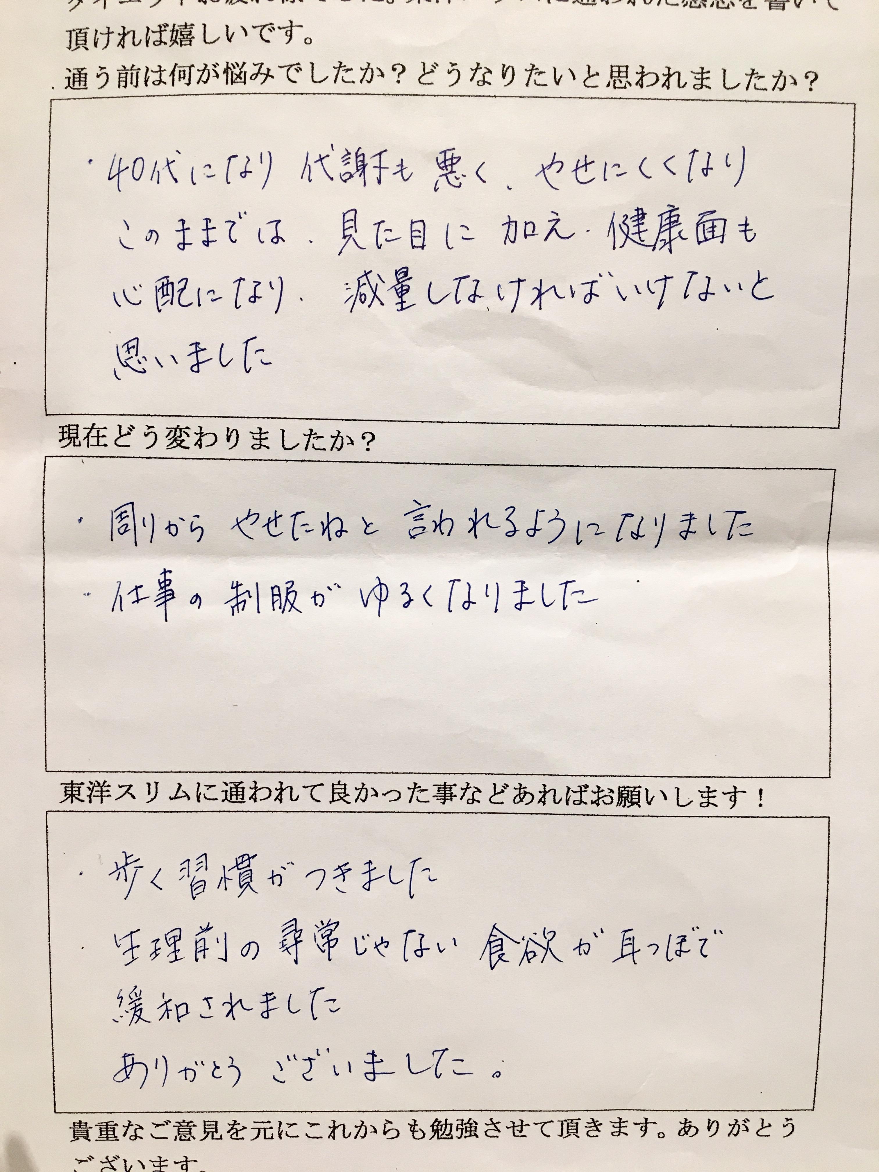 [皆様の声]大阪府堺市Rさん(40代女性)耳つぼダイエット7kg成功。生理前の尋常じゃない食欲が耳つぼで緩和されました。