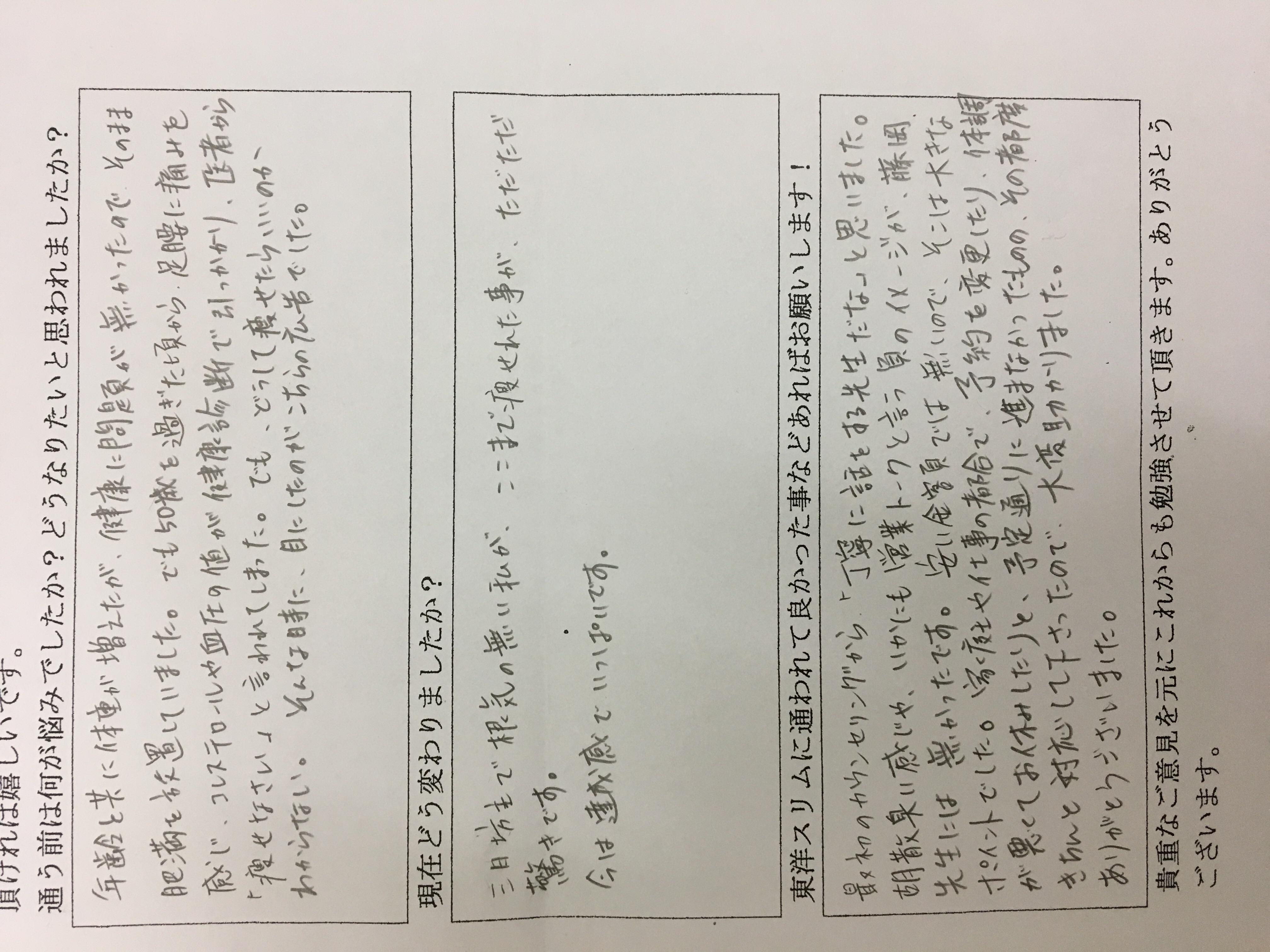 [皆様の声]大阪府富田林市Kさん(50代女性)耳つぼダイエット-22kg成功。コレステロールや血圧の値が健康診断で引っかかり…