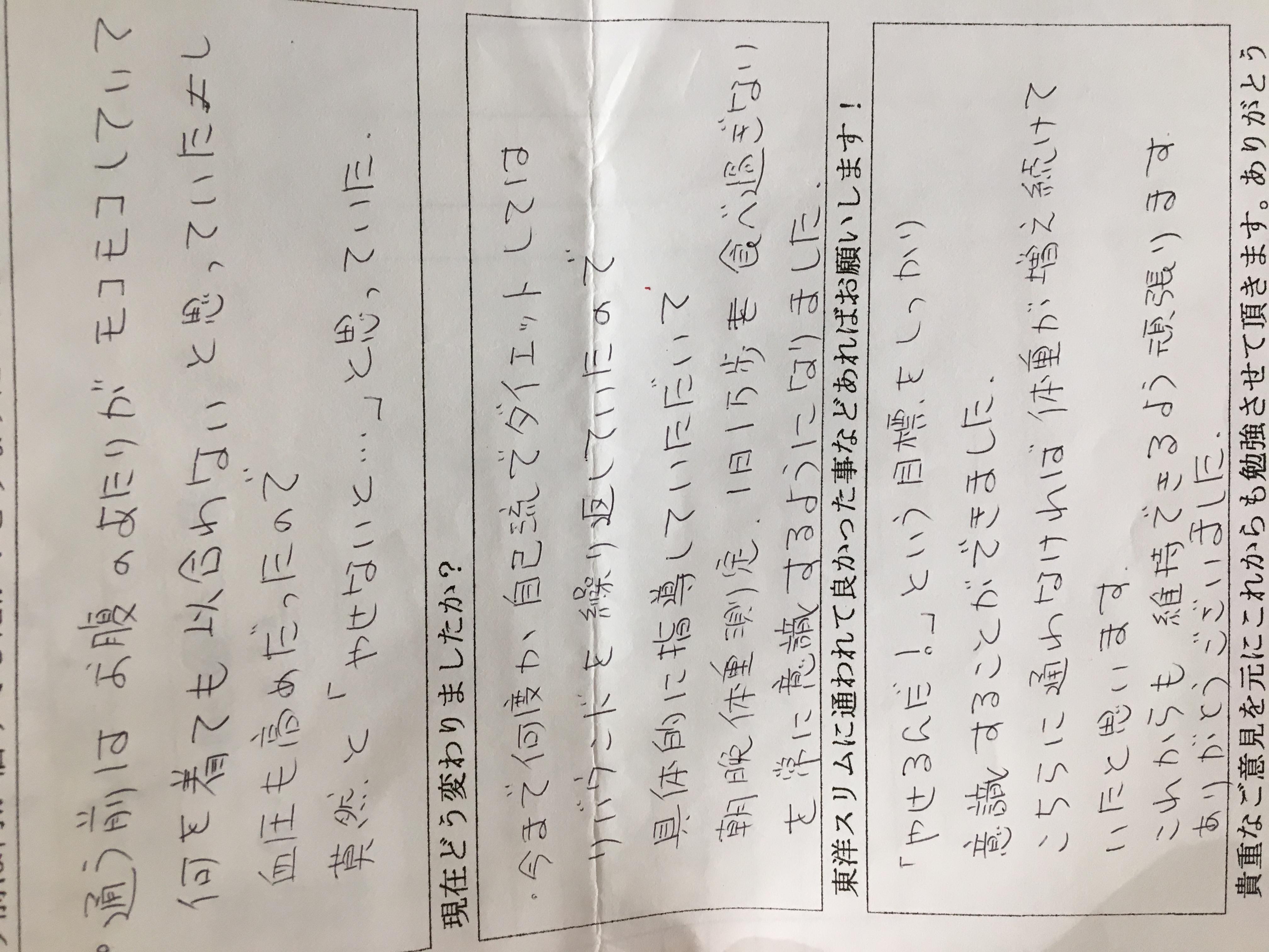 [皆様の口コミ]大阪市平野区Mさん(50代)耳つぼダイエット9kg成功