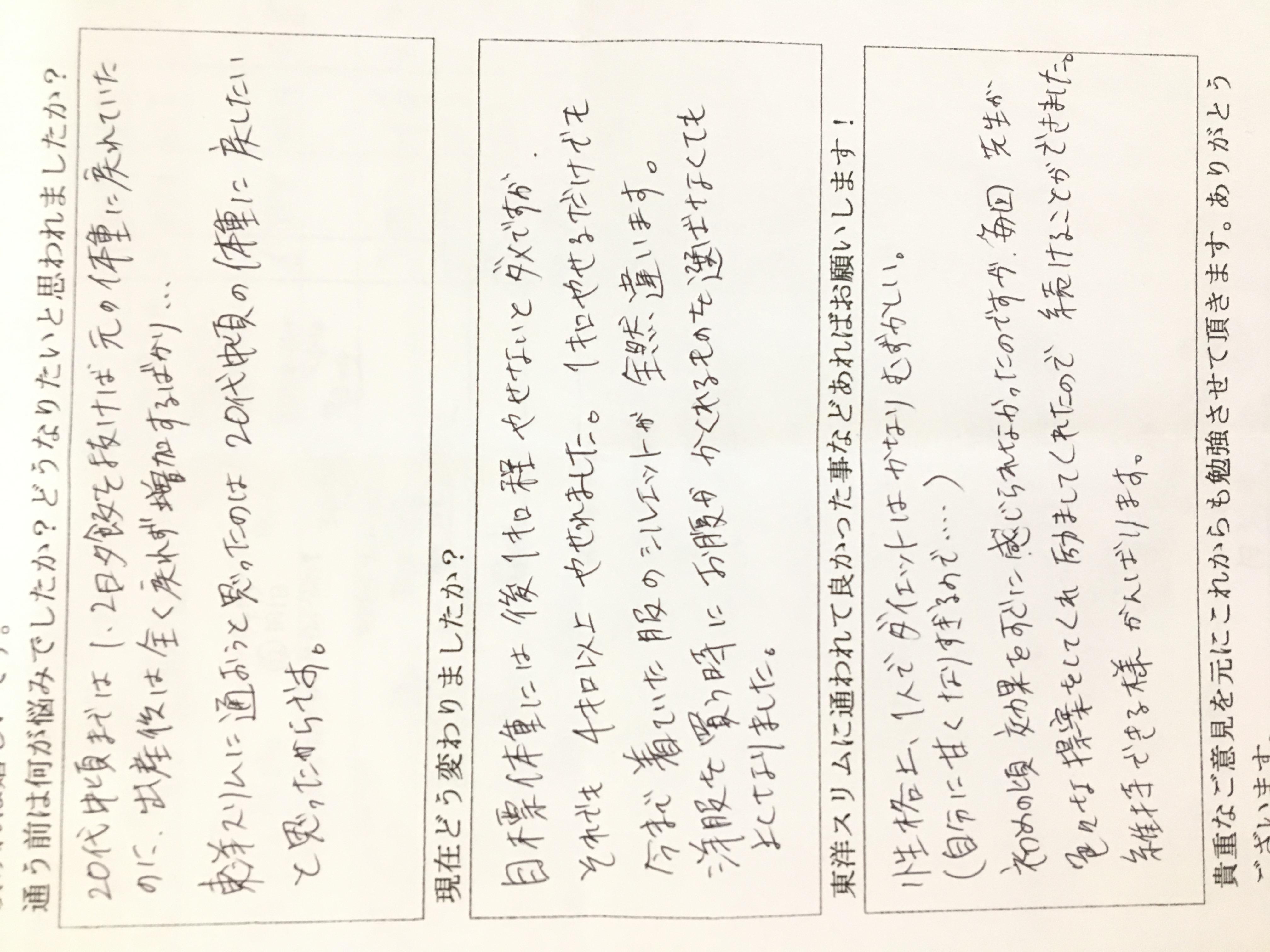 [皆様の口コミ]大阪市東住吉区A様(40代)耳つぼダイエット5kg成功。体脂肪率23%代に!