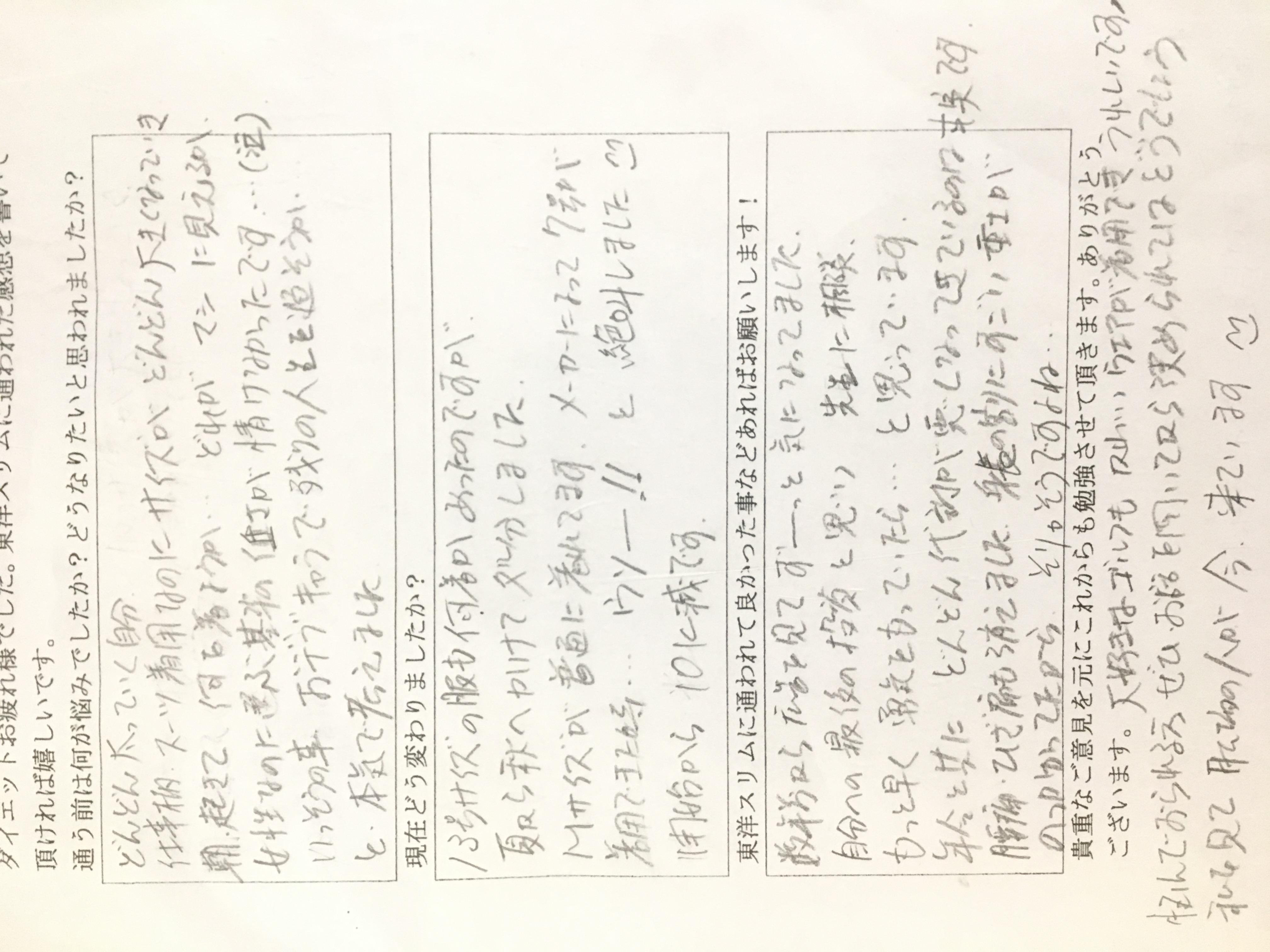 [皆様の声]大阪府富田林市Mさん(50代女性)耳つぼダイエット施術で-10kg成功。13号が7号サイズに。