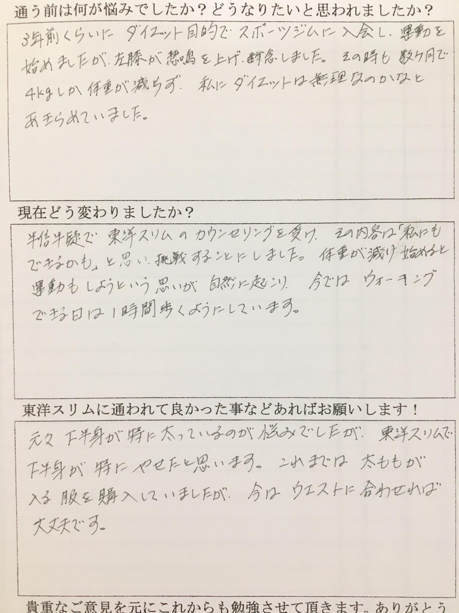 [皆様の声]大阪市生野区Mさん(40代)耳ツボダイエット12.4kg下半身痩せに成功