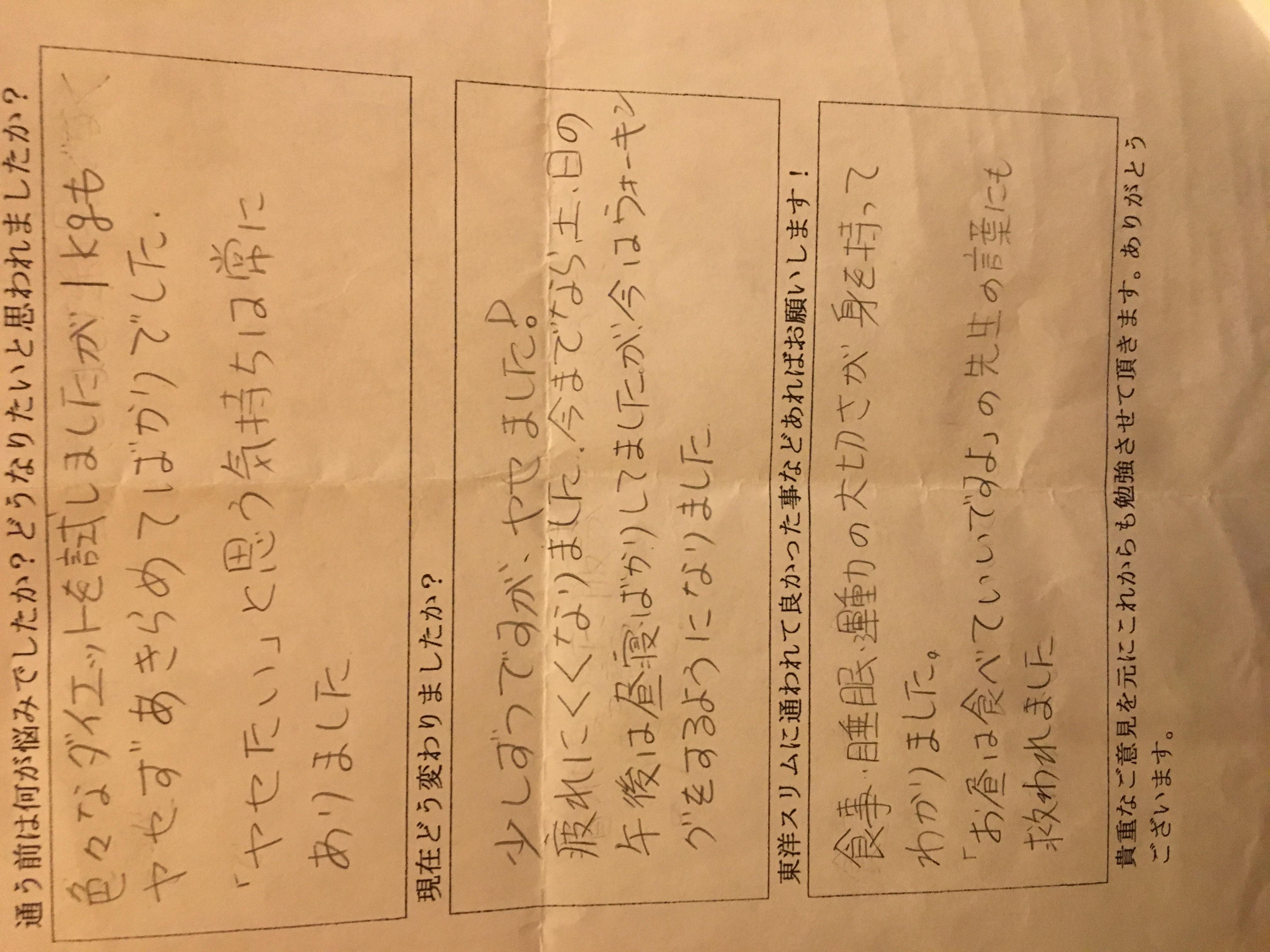 [皆様の声]大阪府富田林市Rさん(50代)耳ツボダイエット6.8kg成功