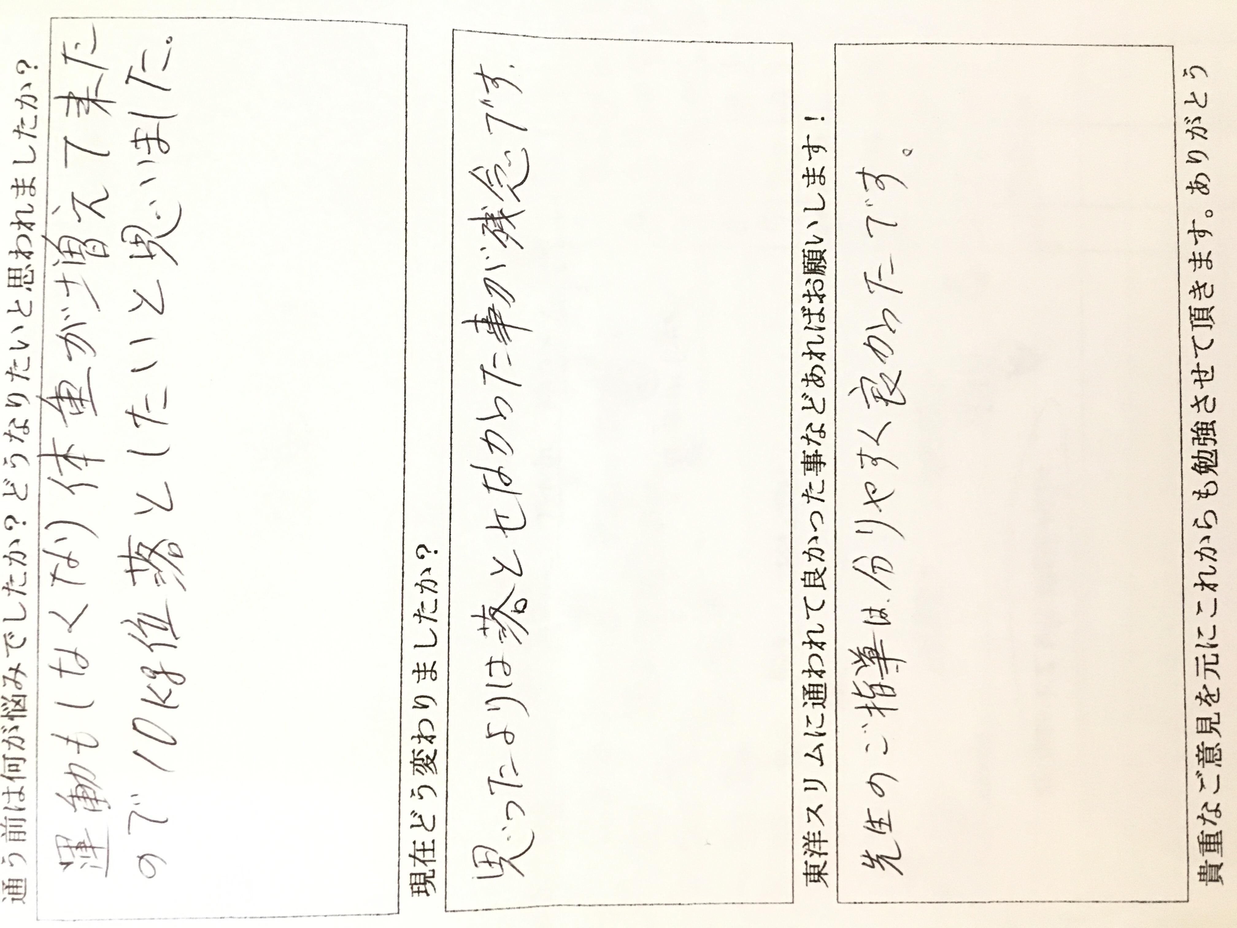 [皆様の声]大阪市西成区Kさん(60代)耳ツボダイエット-8kg成功。