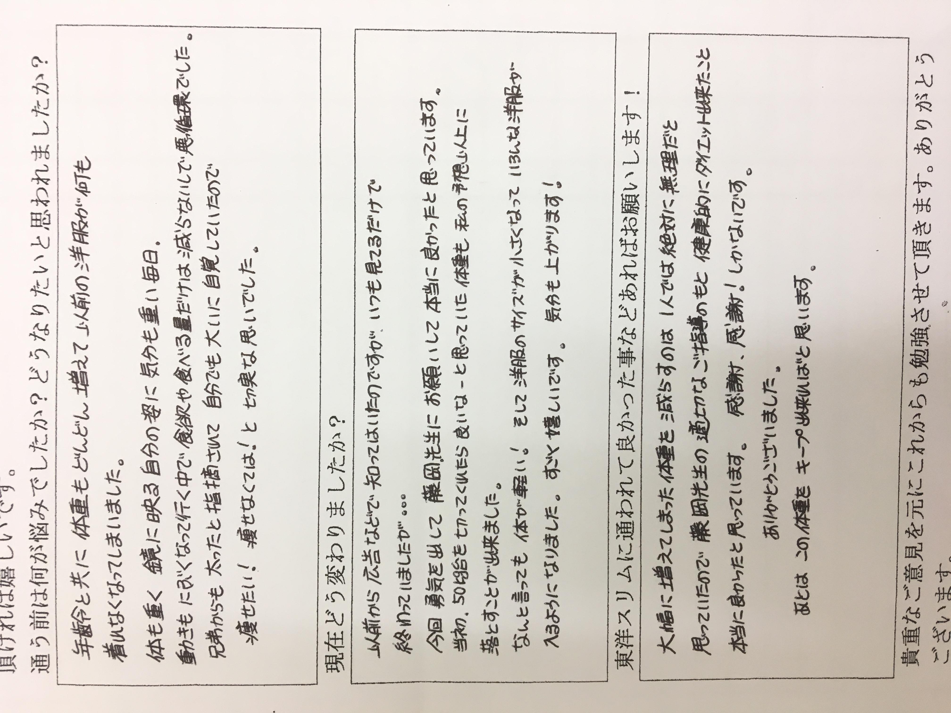 [皆様の声]大阪府松原市Hさん(50代)耳つぼダイエット10kg成功 健康的にダイエットできた。