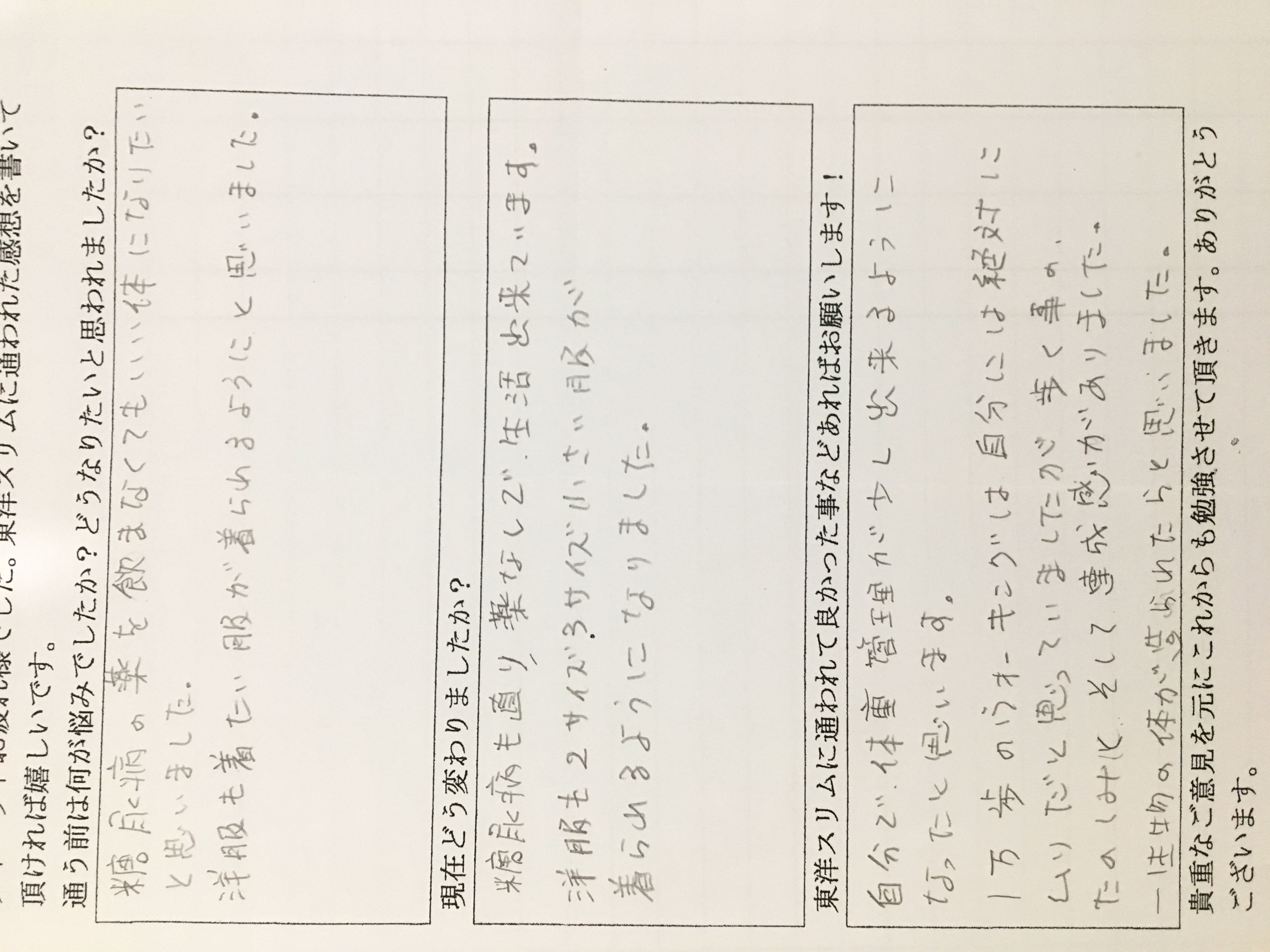 [皆様の声]大阪府羽曳野市Mさん(60代)耳つぼダイエット-15kg成功糖尿病、高血圧が改善