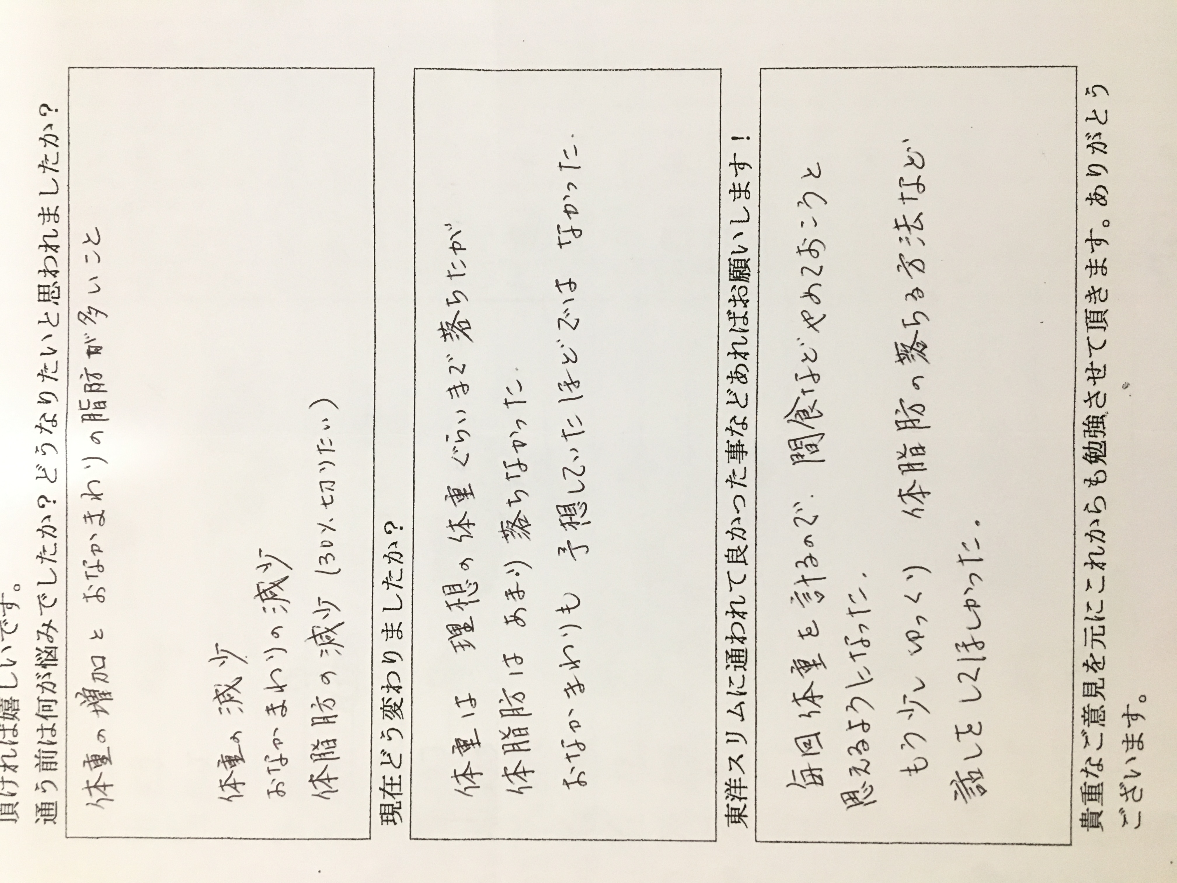 [皆様の声]大阪府堺市Nさん(50代)毎日体重を計るので間食をやめておこうと思えるようになった。