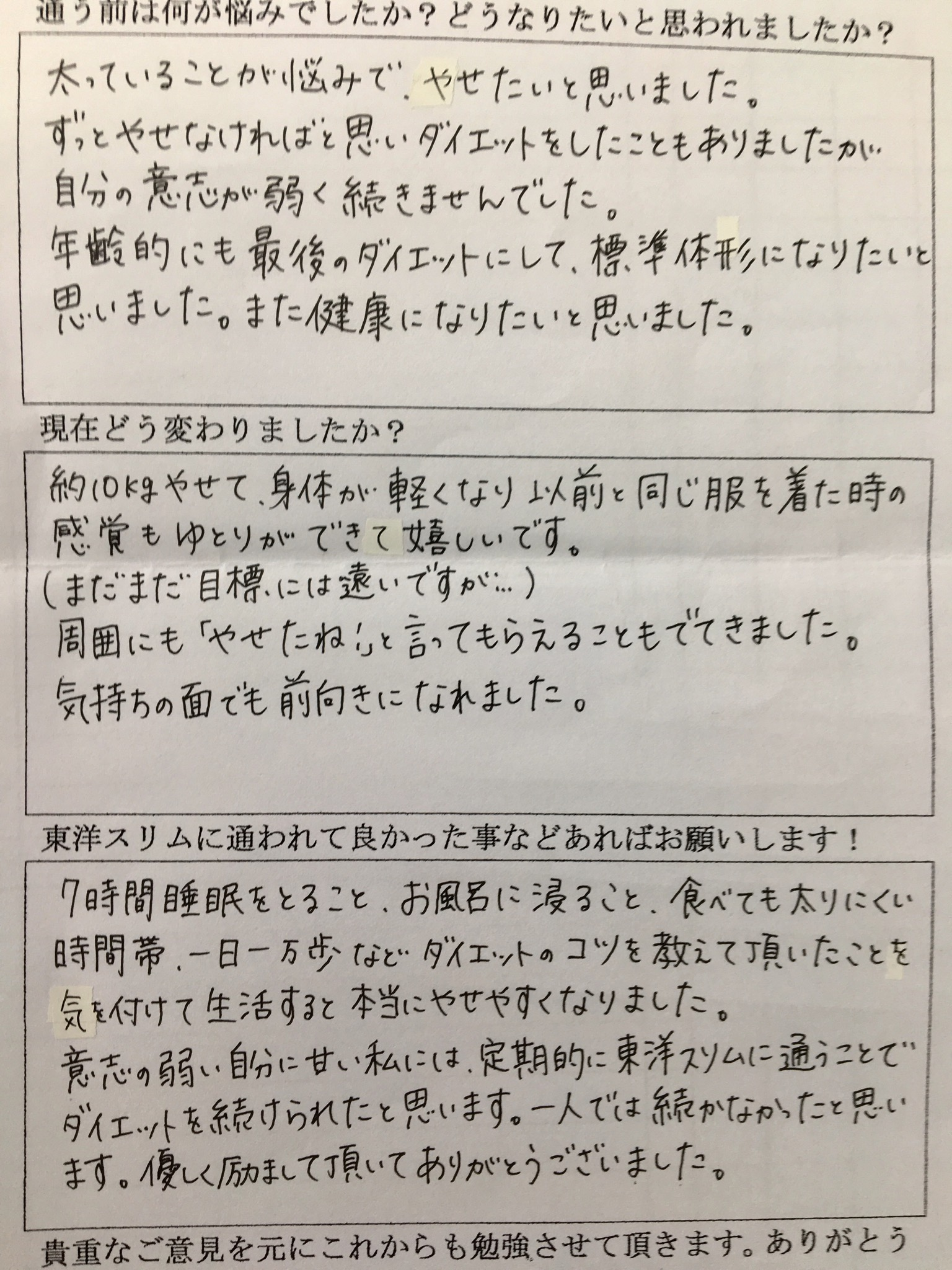 [皆様の声]大阪府八尾市Hさん(30)優しく励ましていただいてありがとうございます!
