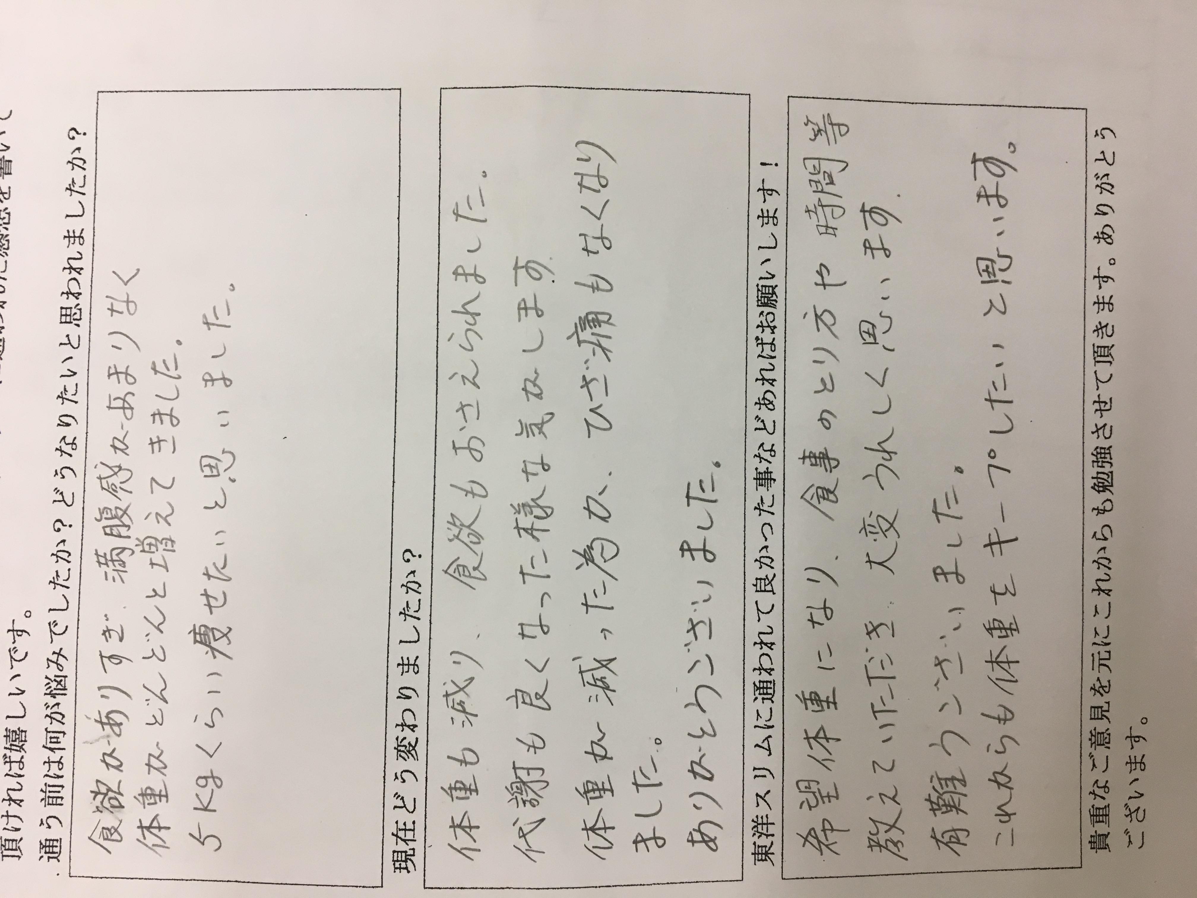 [皆様の声]大阪府松原市Kさん(50代)耳つぼダイエット6.8kg成功。膝痛がなくなりました。