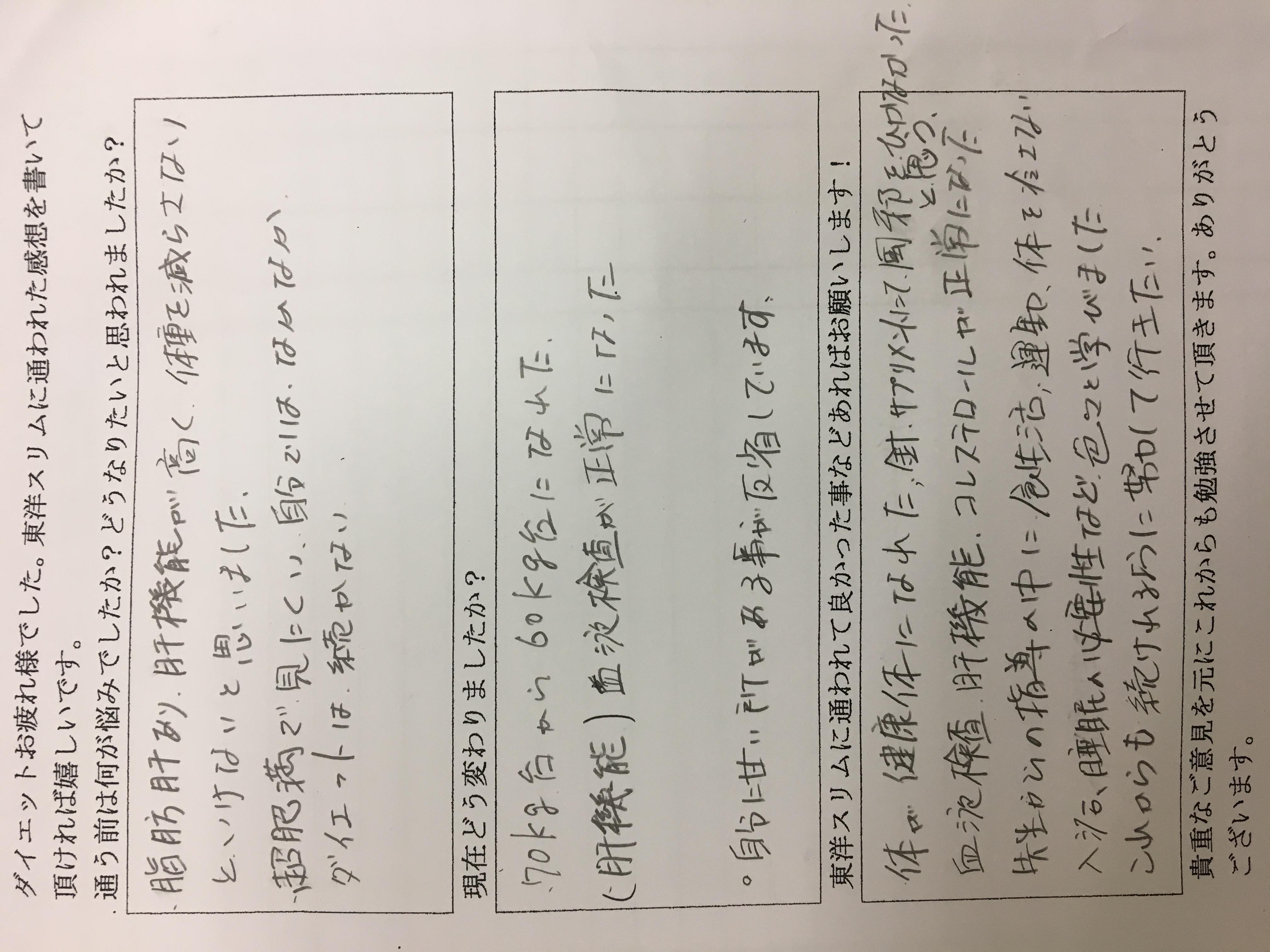 [皆様の声]大阪府羽曳野市Mさん[50代]耳つぼダイエット7kg成功。肝機能、コレステロールが正常値に。