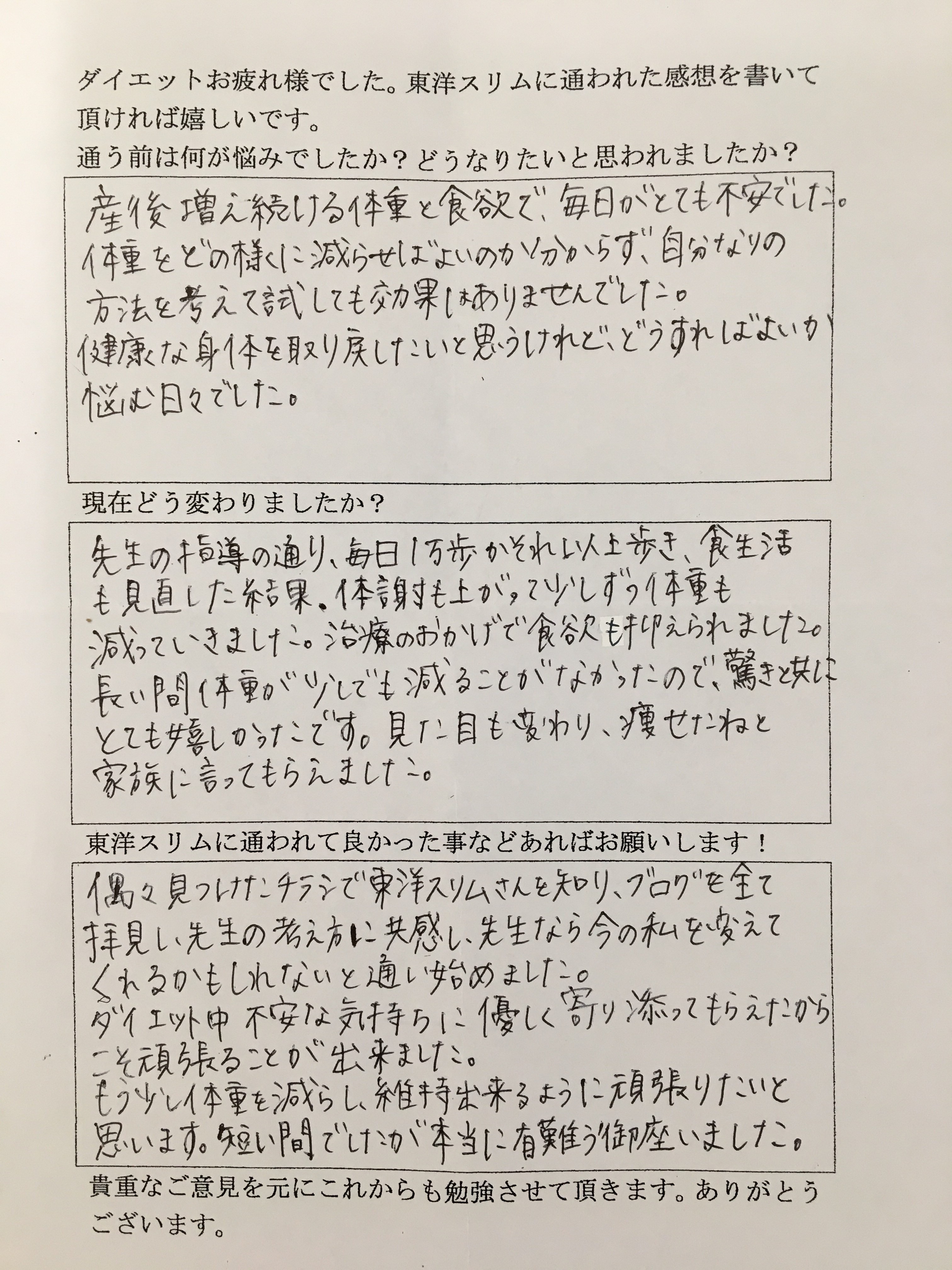 [皆様の声]大阪市阿倍野区Hさん(30代)耳ツボダイエット7.6kg成功。痩せたねと家族に言ってもらえました。