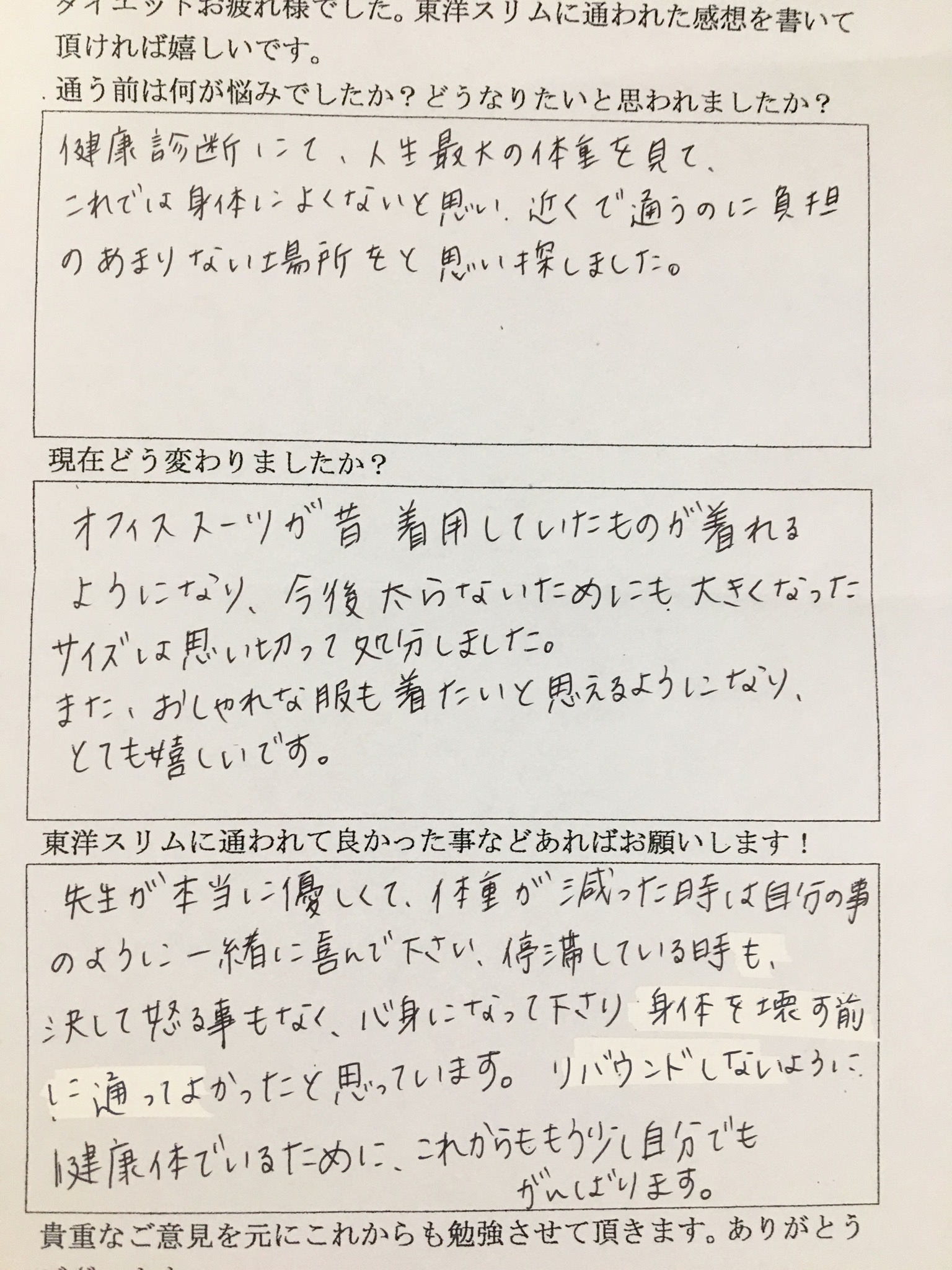 [皆様の声]大阪府藤井寺市Yさん(30代)耳ツボダイエットー13kg成功。大きくなったサイズは思い切って処分しました。