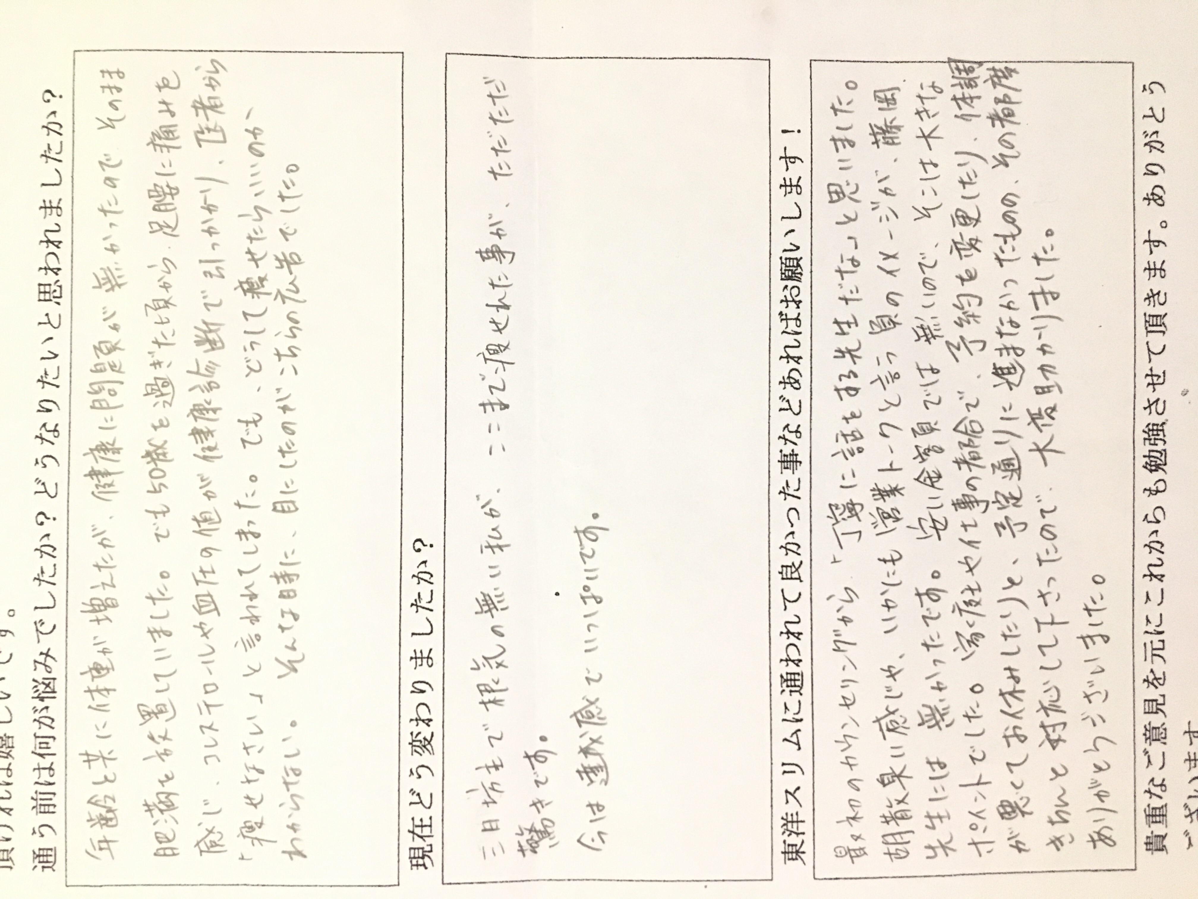 [皆様の声]大阪府富田林市Kさん(50代)耳ツボダイエット-22kg成功。コレステロールわ血圧が健康診断で引っかかり…
