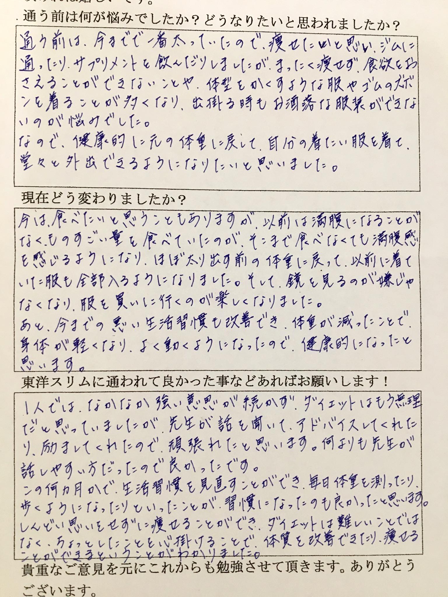 [皆様の声]大阪府松原市Y様(30代)耳つぼダイエット6kg成功。しんどい思いをせず痩せる事ができ…