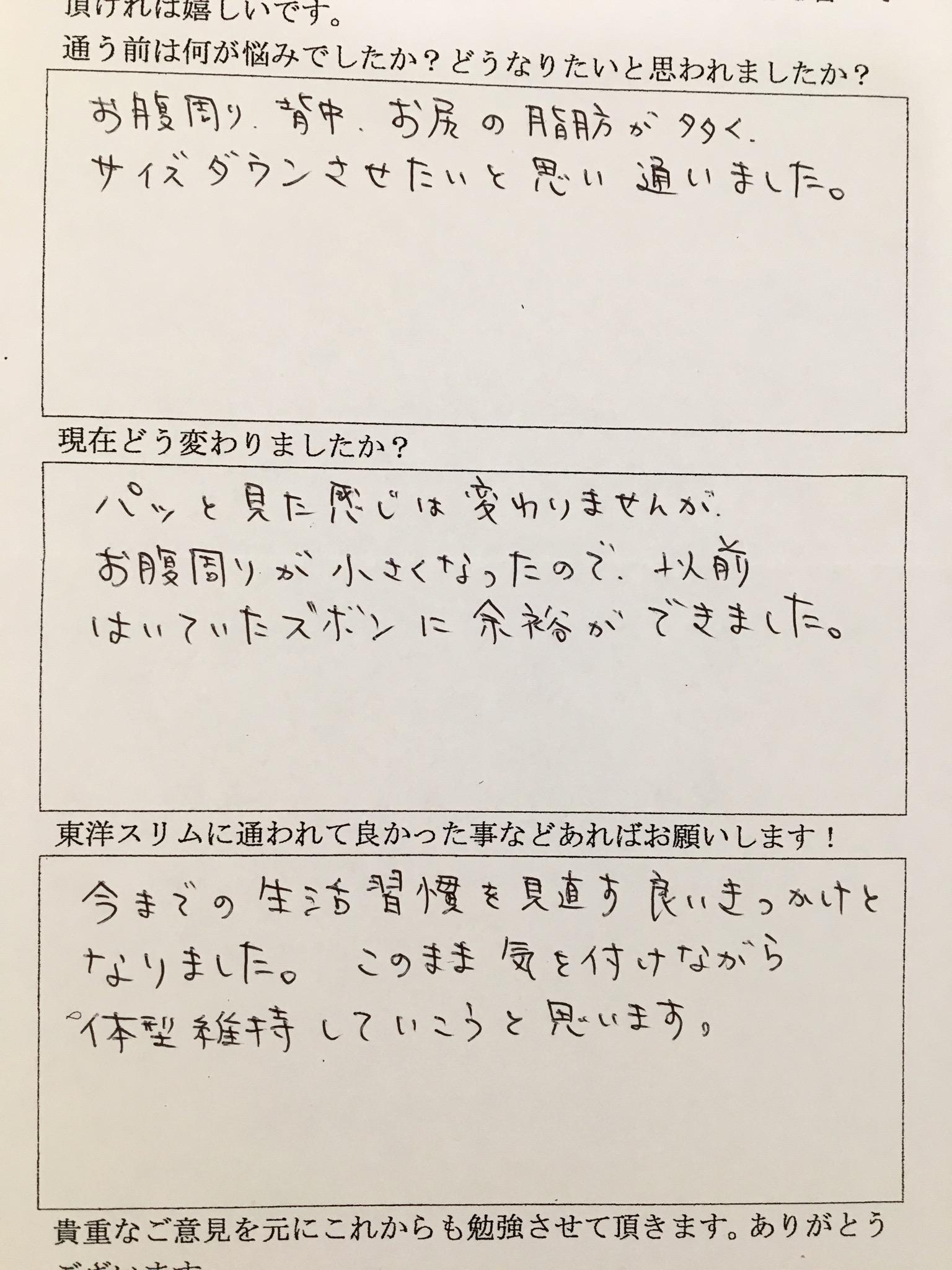 [皆様の声]大阪府八尾市Kさん(40代)耳つぼ痩身法-5kgダイエット。体脂肪率24%に。