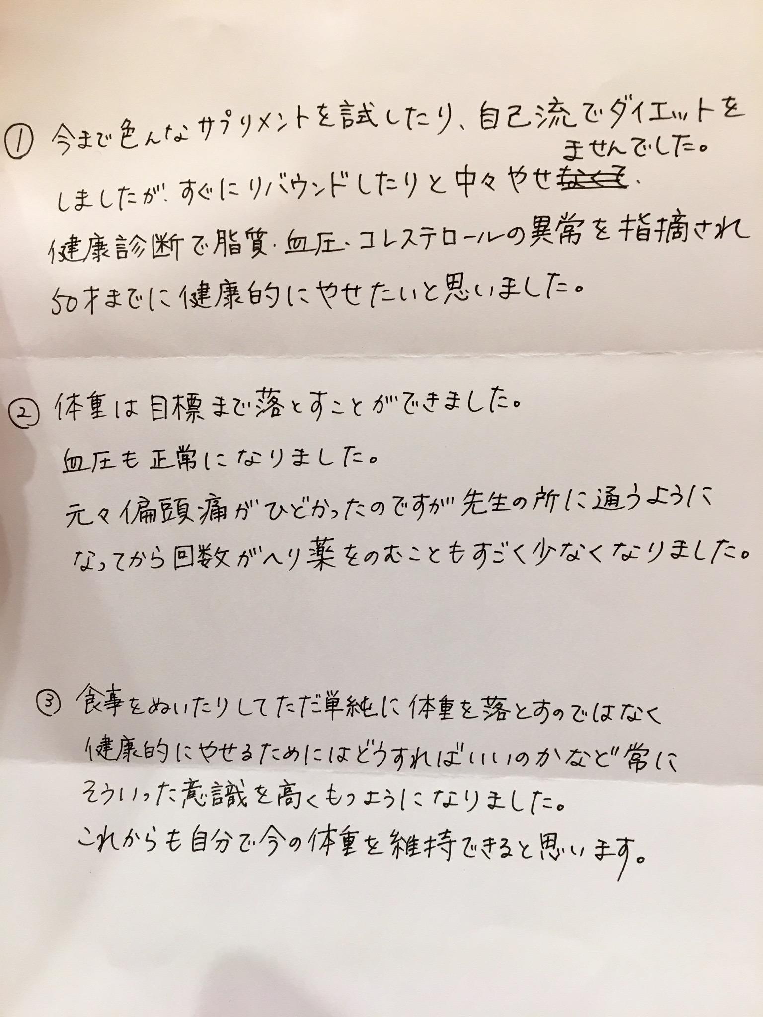 [皆様の声]大阪府松原市Nさん(40代)耳鍼痩身法で12kgダイエット。血圧が正常に。頭痛薬を飲む事が凄く少なくなりました。