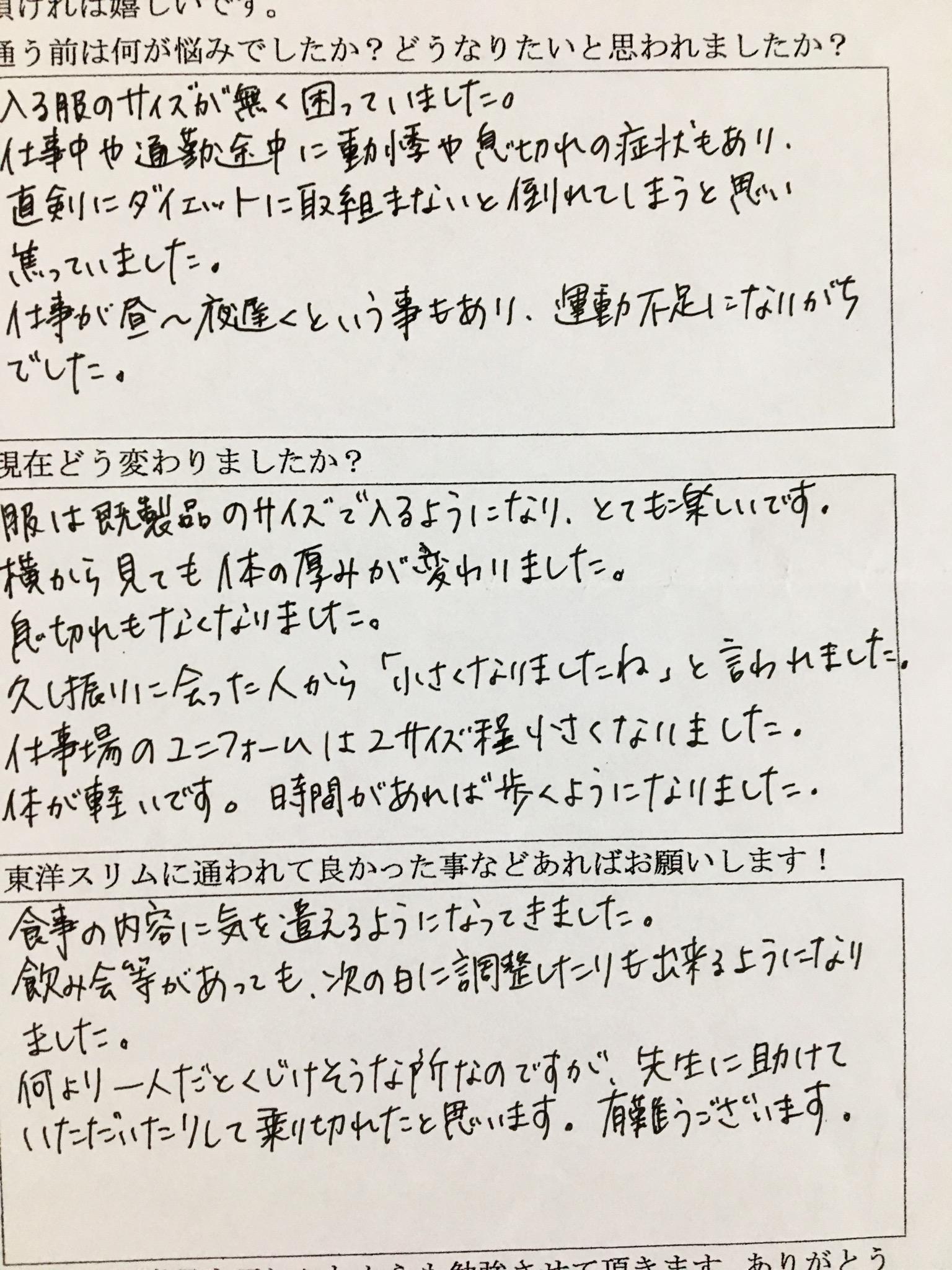 [皆様の声]大阪市西淀川区Mさん。真剣にダイエットに取り組まないと倒れてしまうと焦ってました。(結果には個人差があります)