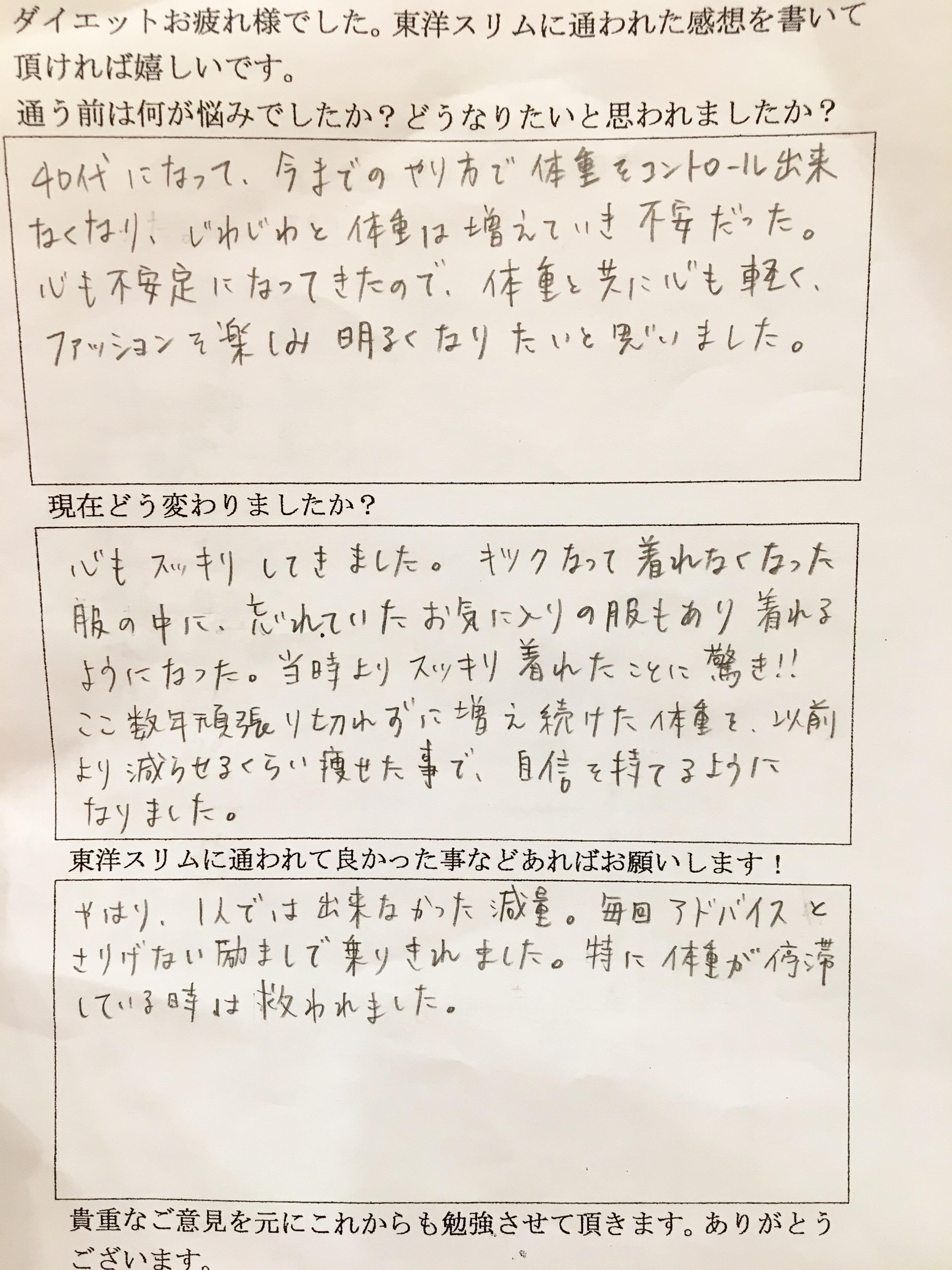 [皆様の声]大阪府松原市E様(40代)耳つぼダイエット5kg成功!毎回のアドバイスとさりげない励ましで乗り切れました。