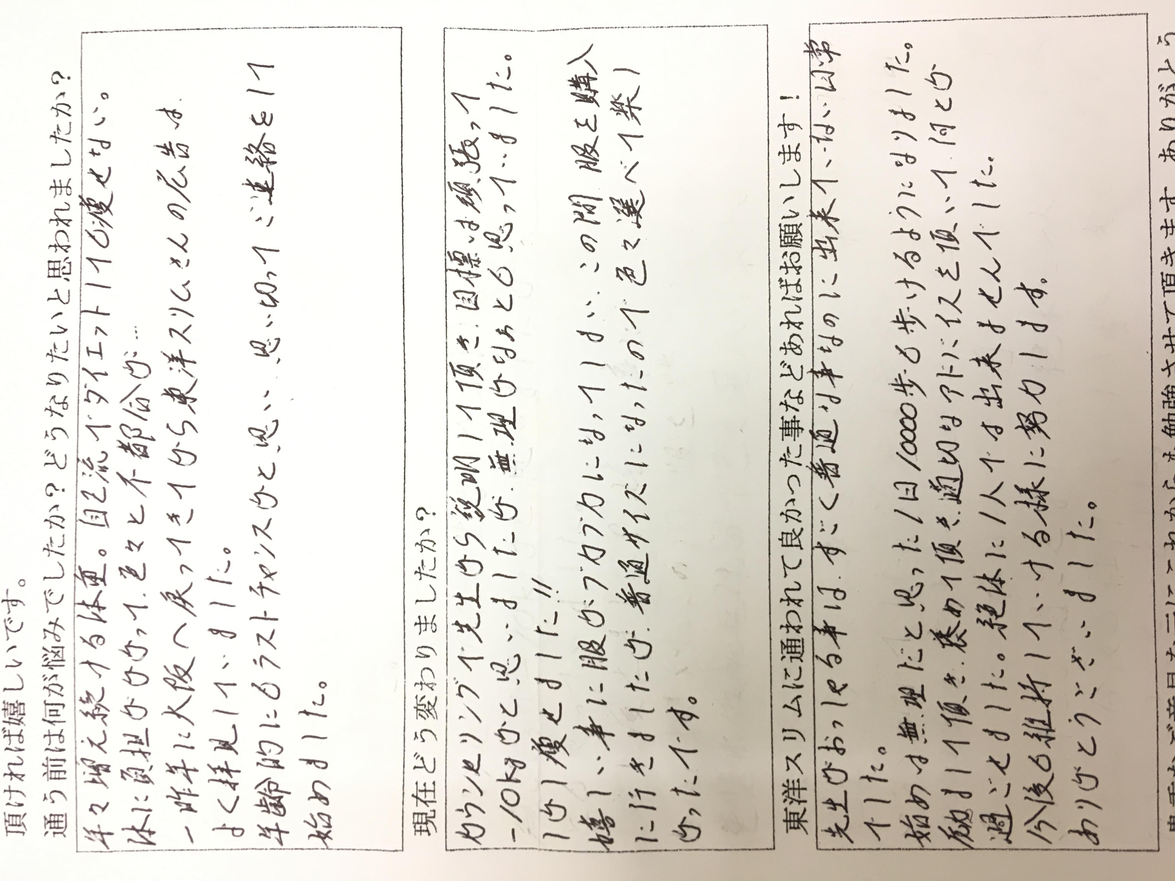 [皆様の声]大阪市阿倍野区Hさん(50代)耳つぼダイエットでー18kg。絶対に1人では出来ませんでした。