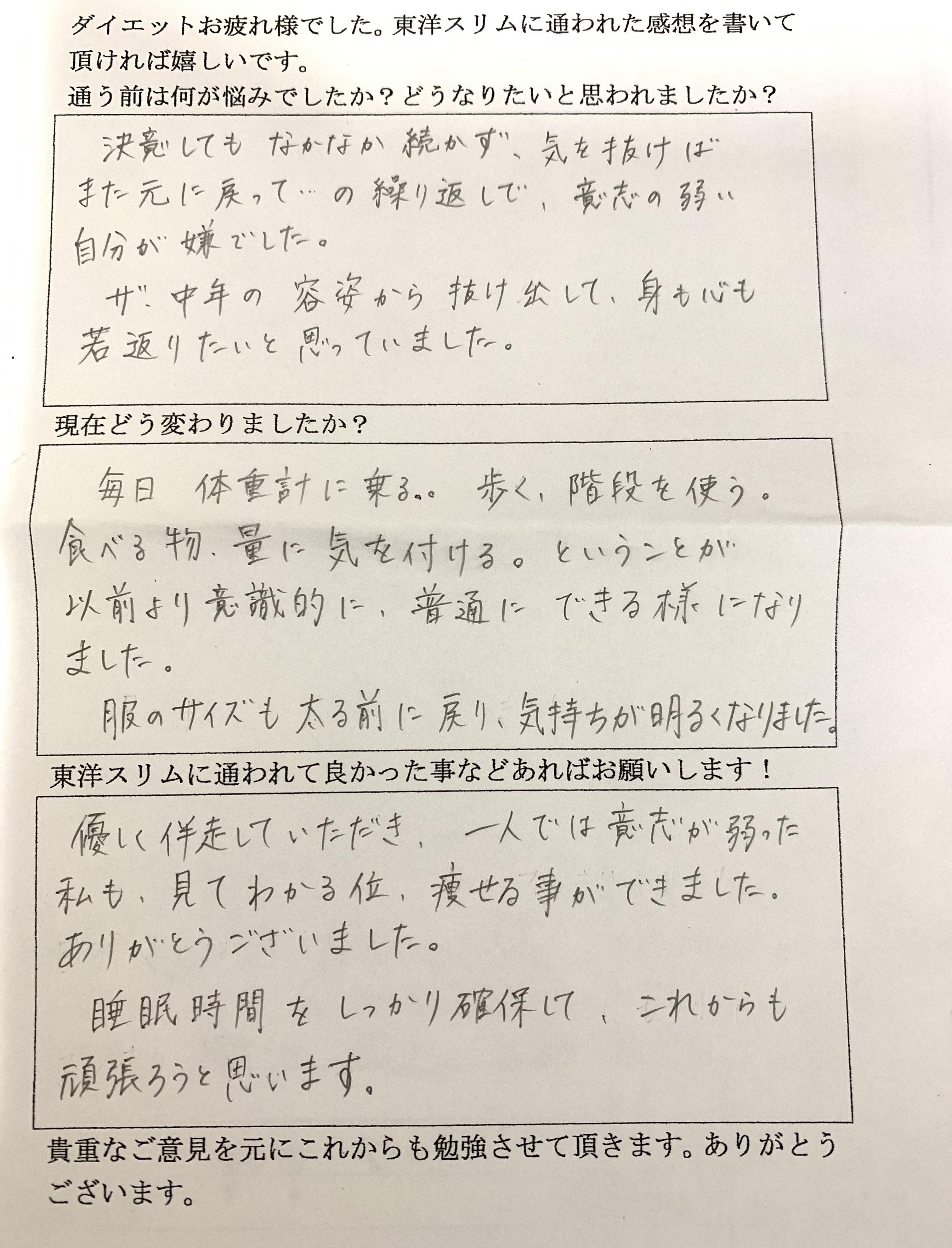 [皆様の声]大阪市西淀川区Nさん(40代)耳つぼダイエット4kg成功。体脂肪率18%代に。