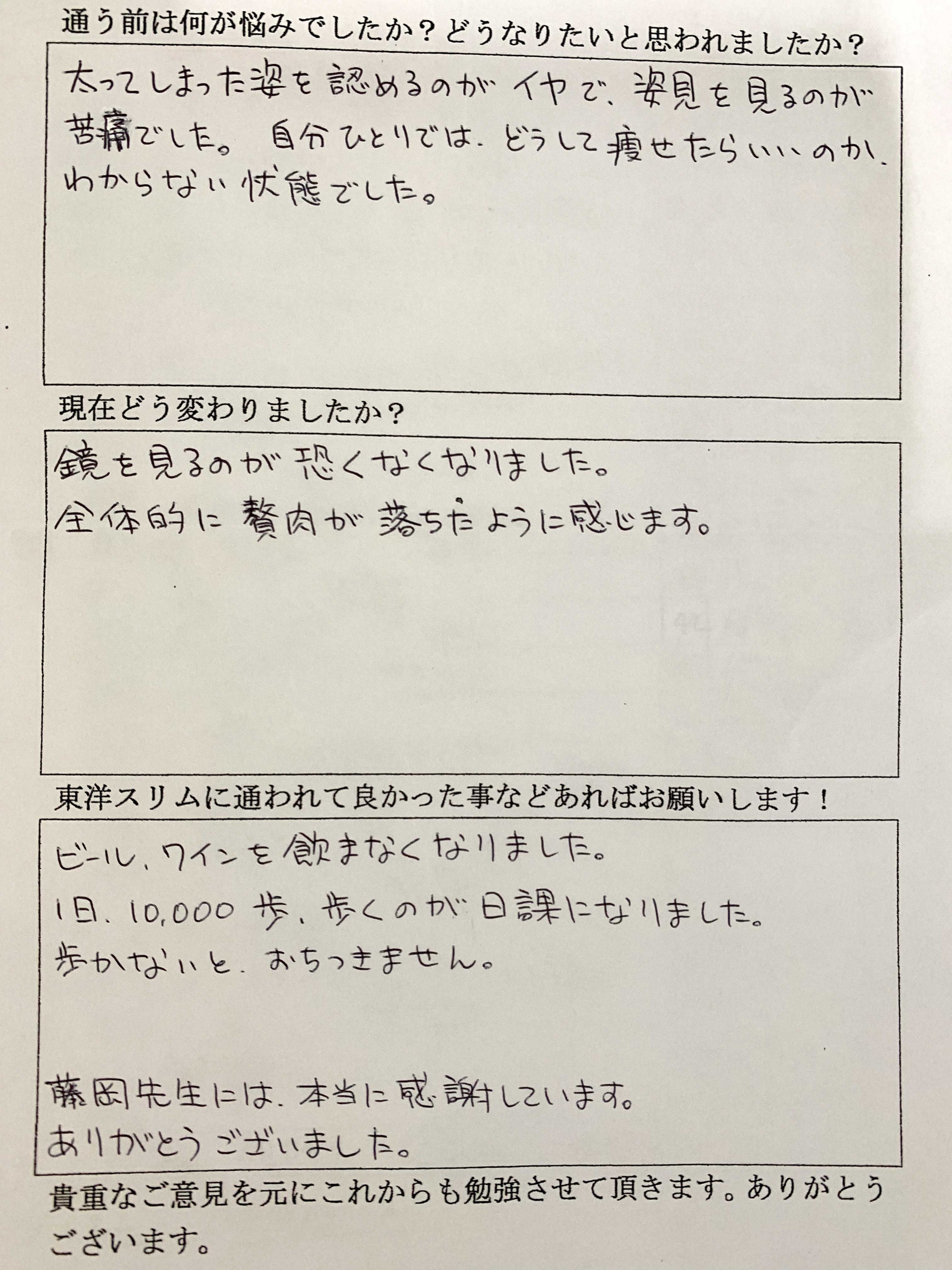 [皆様の声]大阪府柏原市Rさん耳つぼ痩身法でー8kgダイエット成功。鏡を見るのが怖くなくなりました。
