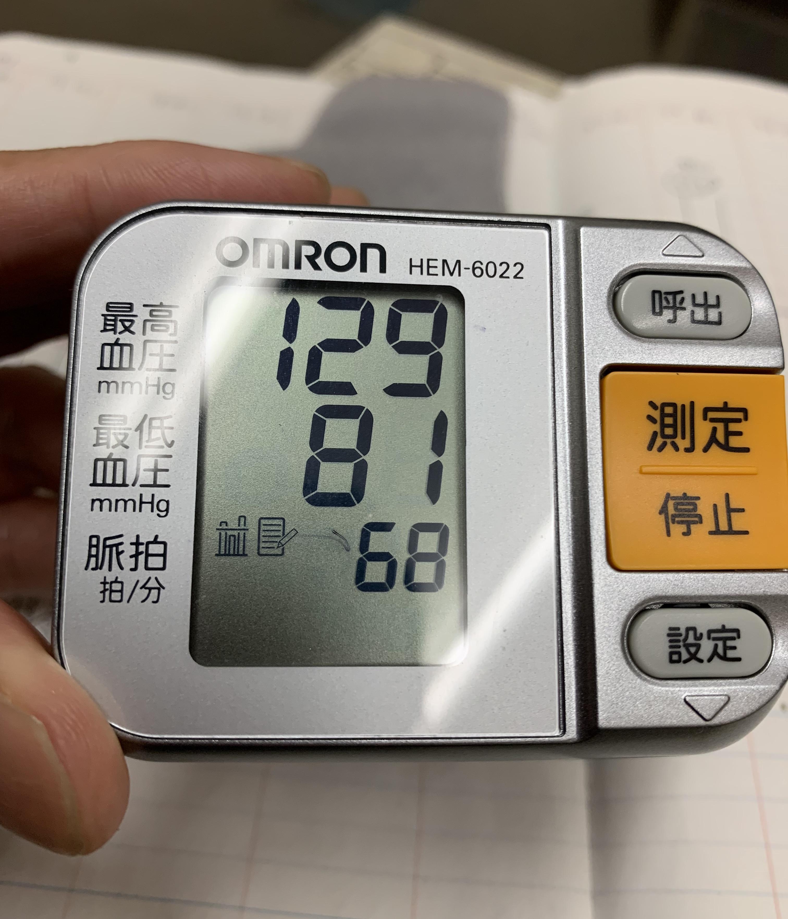 10kg痩せた時の血圧の変化。