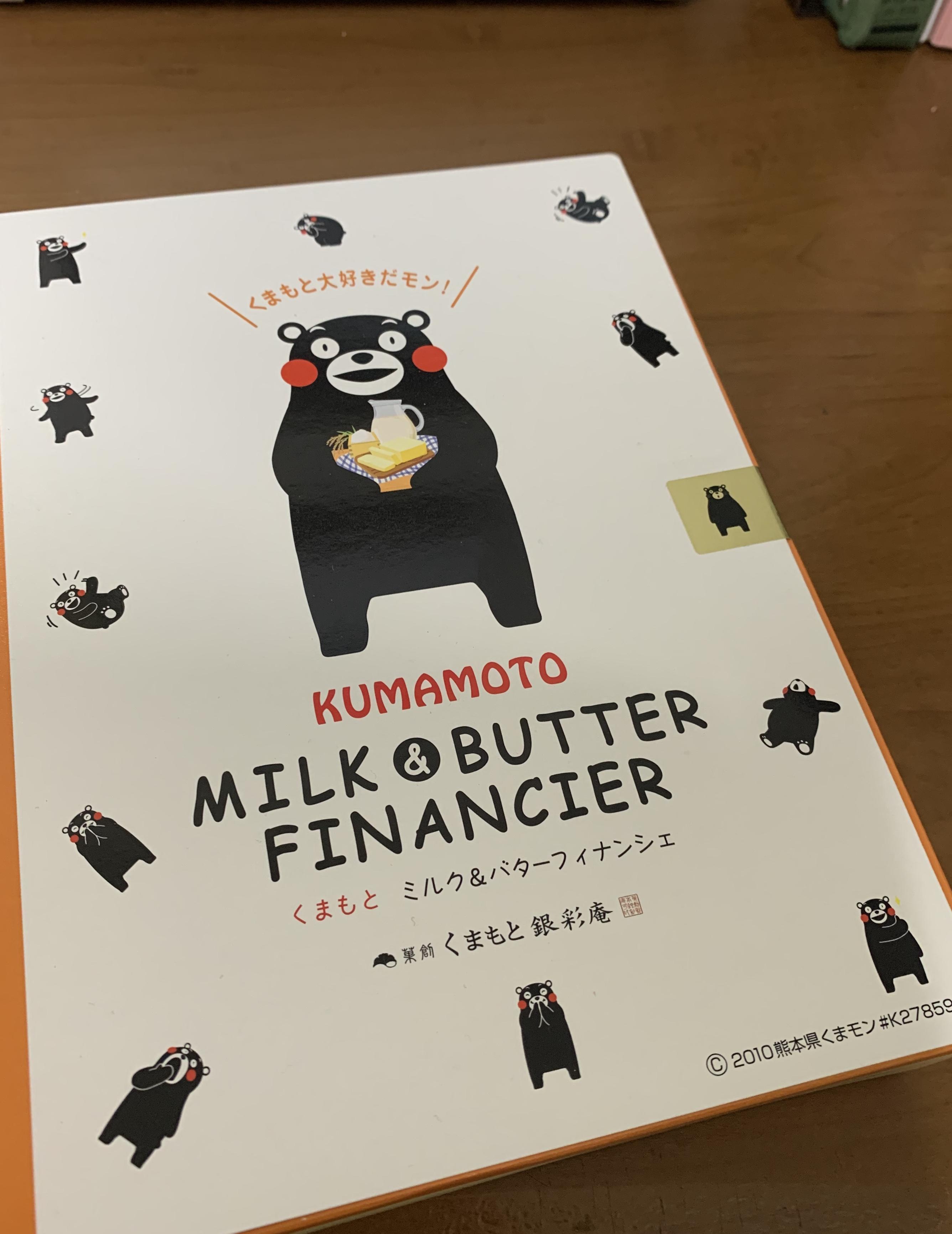 [ブログ]熊本のお土産、くまモンの…