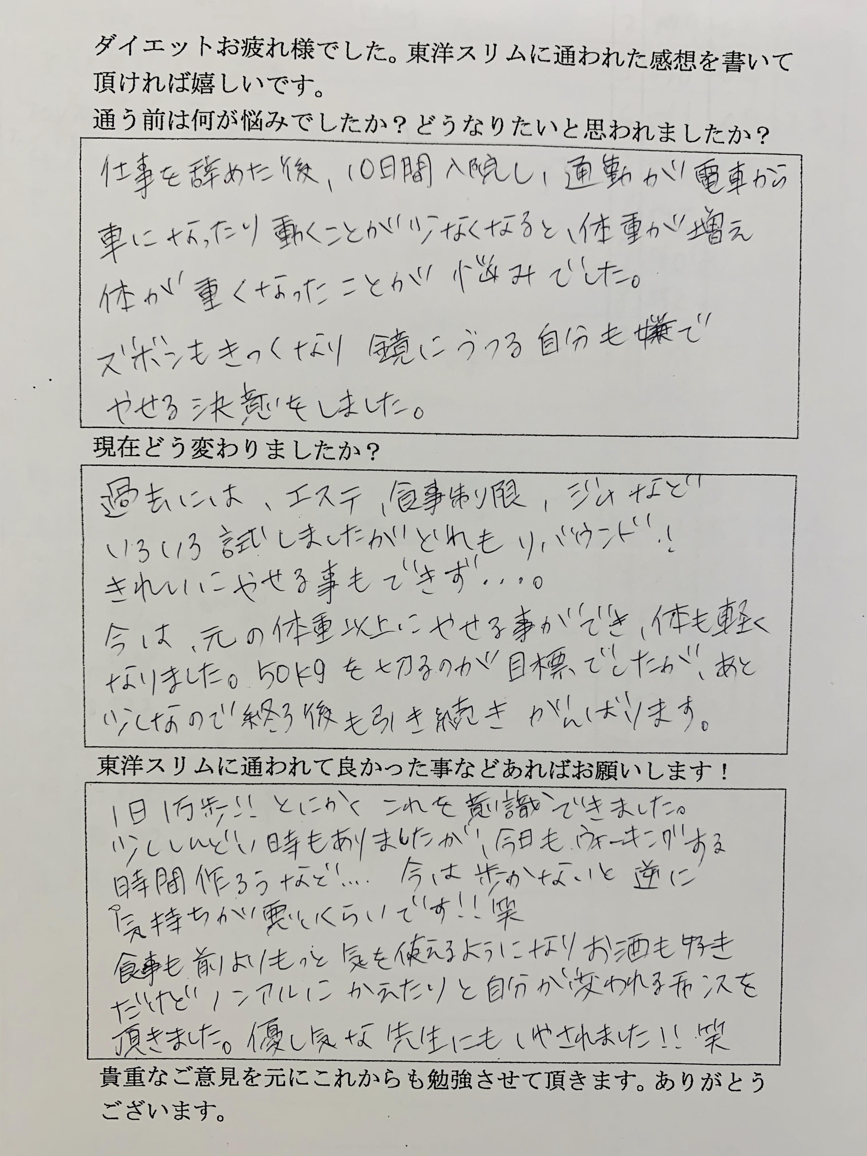 [皆様の声]大阪府堺市Sさん(30代後半)耳つぼダイエット エステ食事制限ジムなど色々試しましたがどれもリバウンド