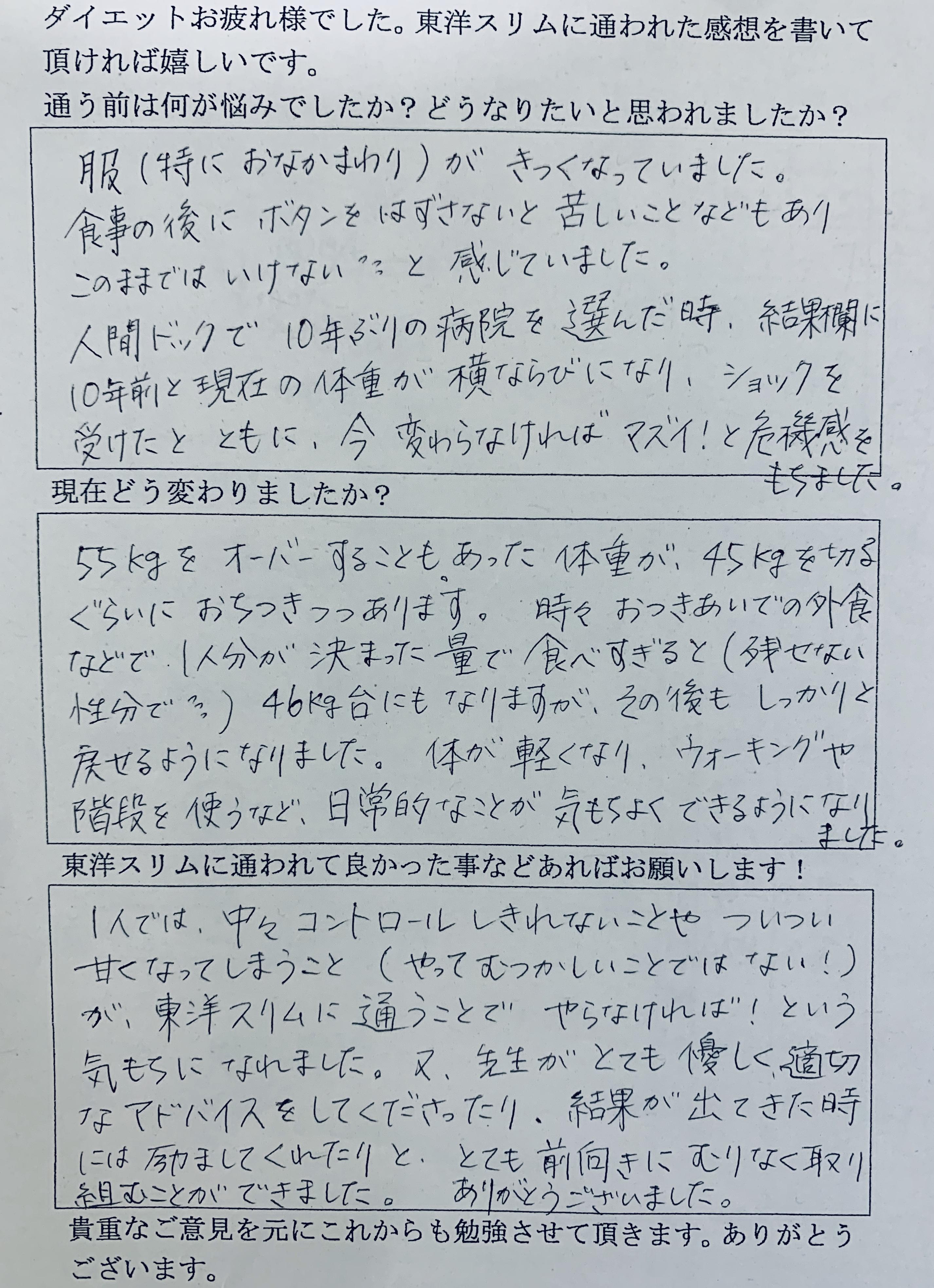 [皆様の声]耳鍼ダイエット 大阪府堺市Rさん(40代後半)通うことでやらなければ!という気持ちになれました。体脂肪率13.2%に。