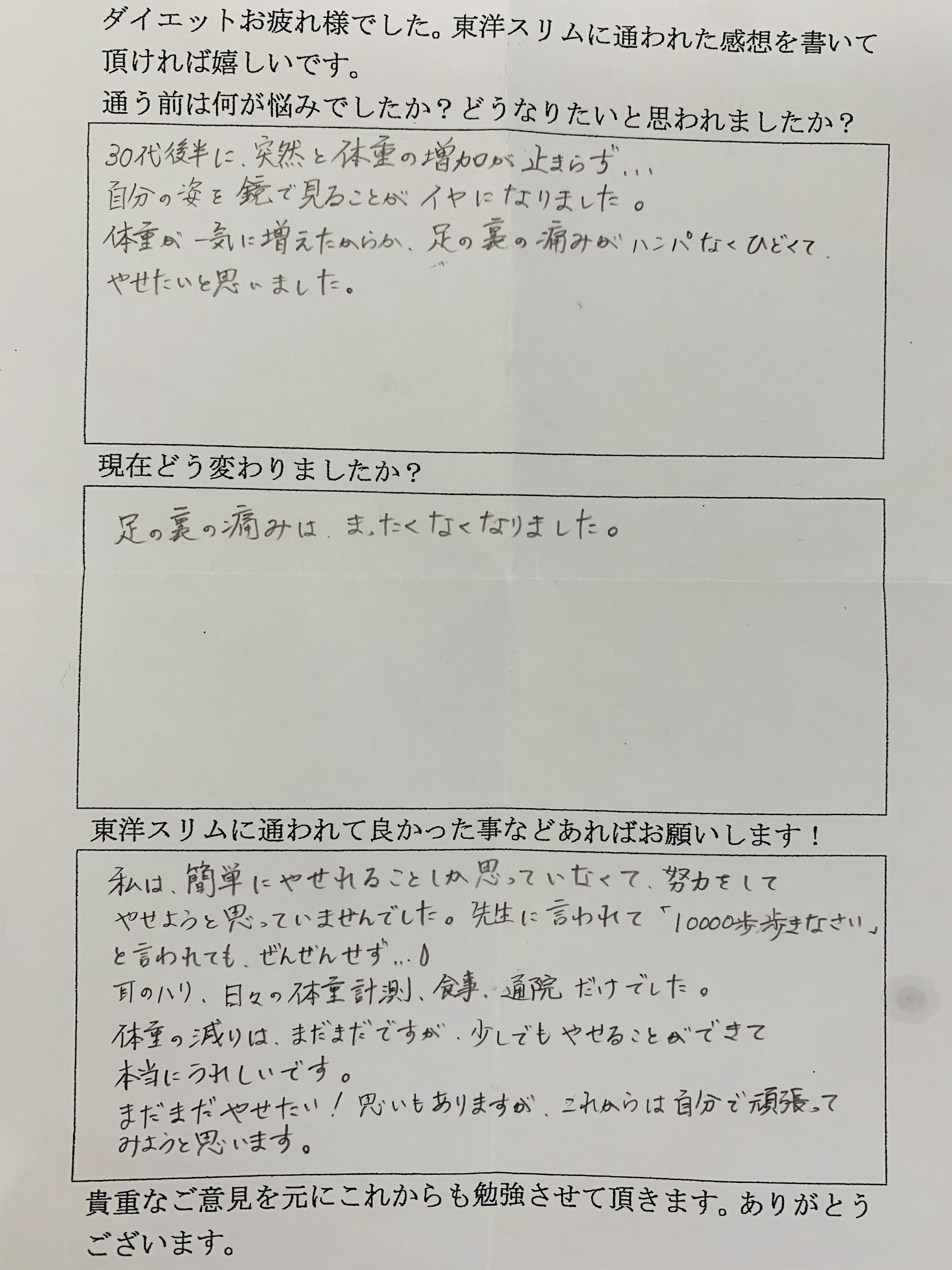[皆様の声]大阪府藤井寺市Rさん(40代)耳つぼダイエット 足の裏の痛みはまったくなくなりました。