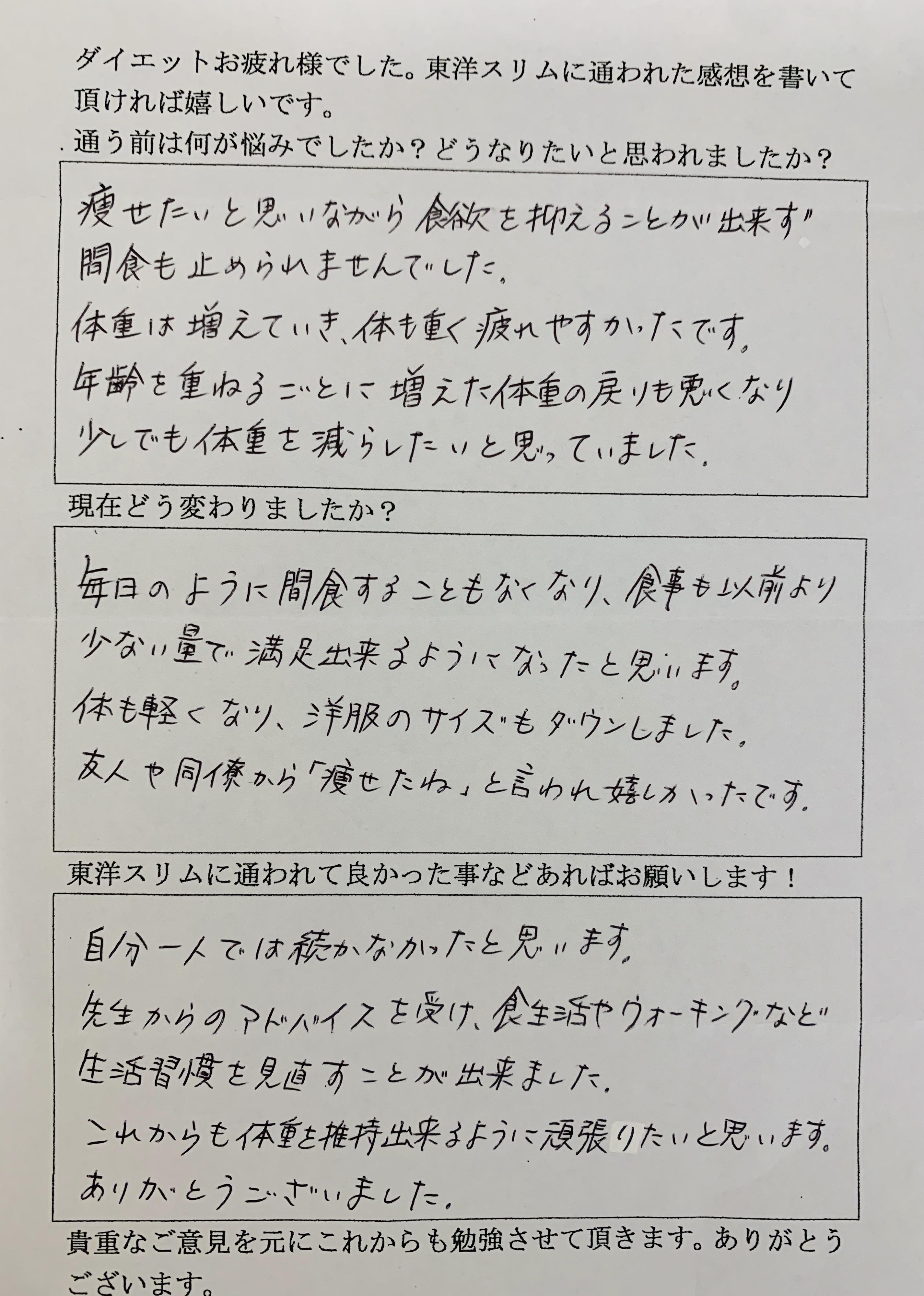 [皆様の声]大阪市住吉区Iさん(40代前半)耳つぼダイエット 食事も以前より少ない量で満足できるようになりました。