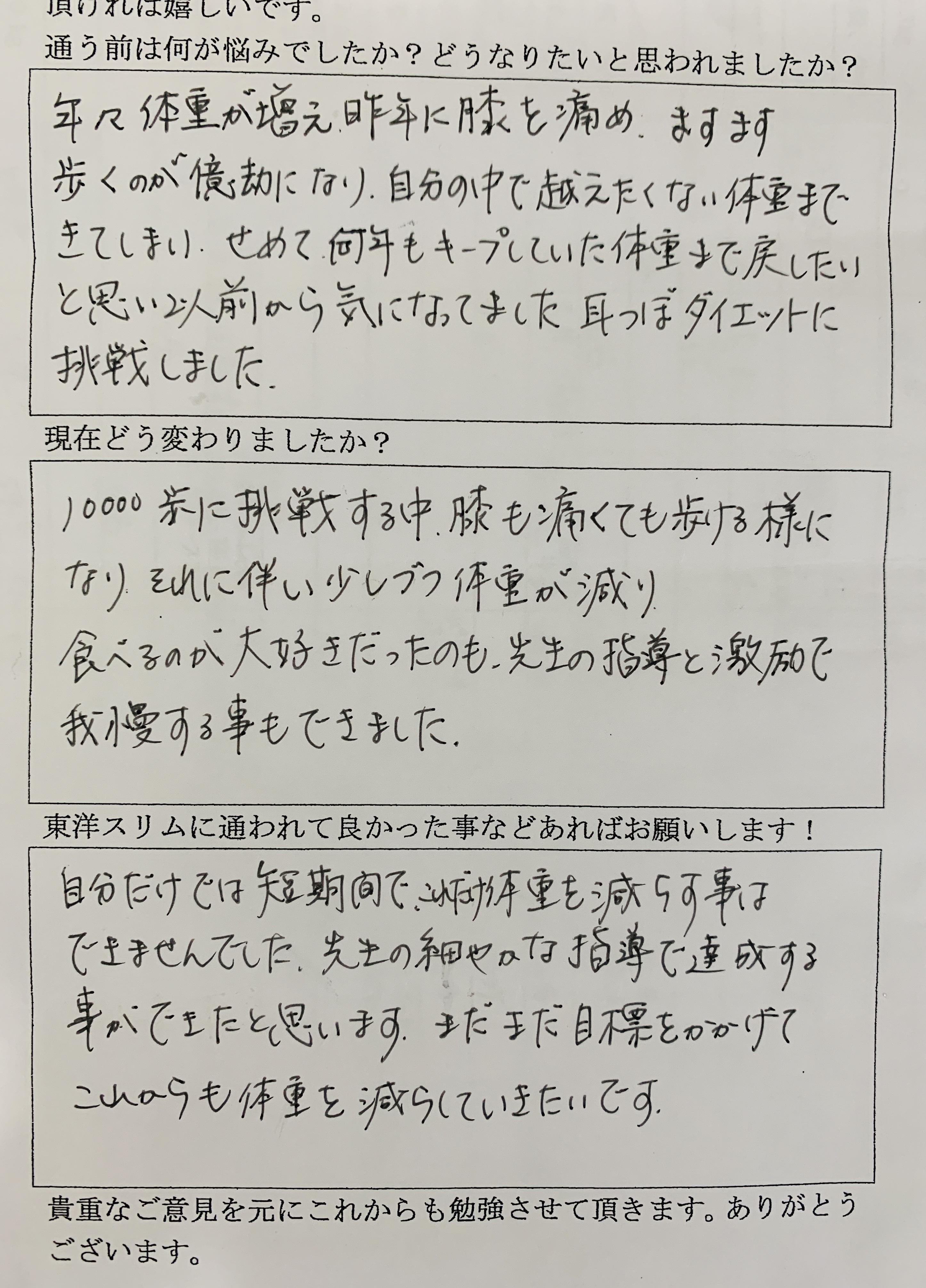 [皆様の声]藤井寺市Kさん(50代後半)自分だけでは短期間でこれだけ体重を減らす事はできませんでした。