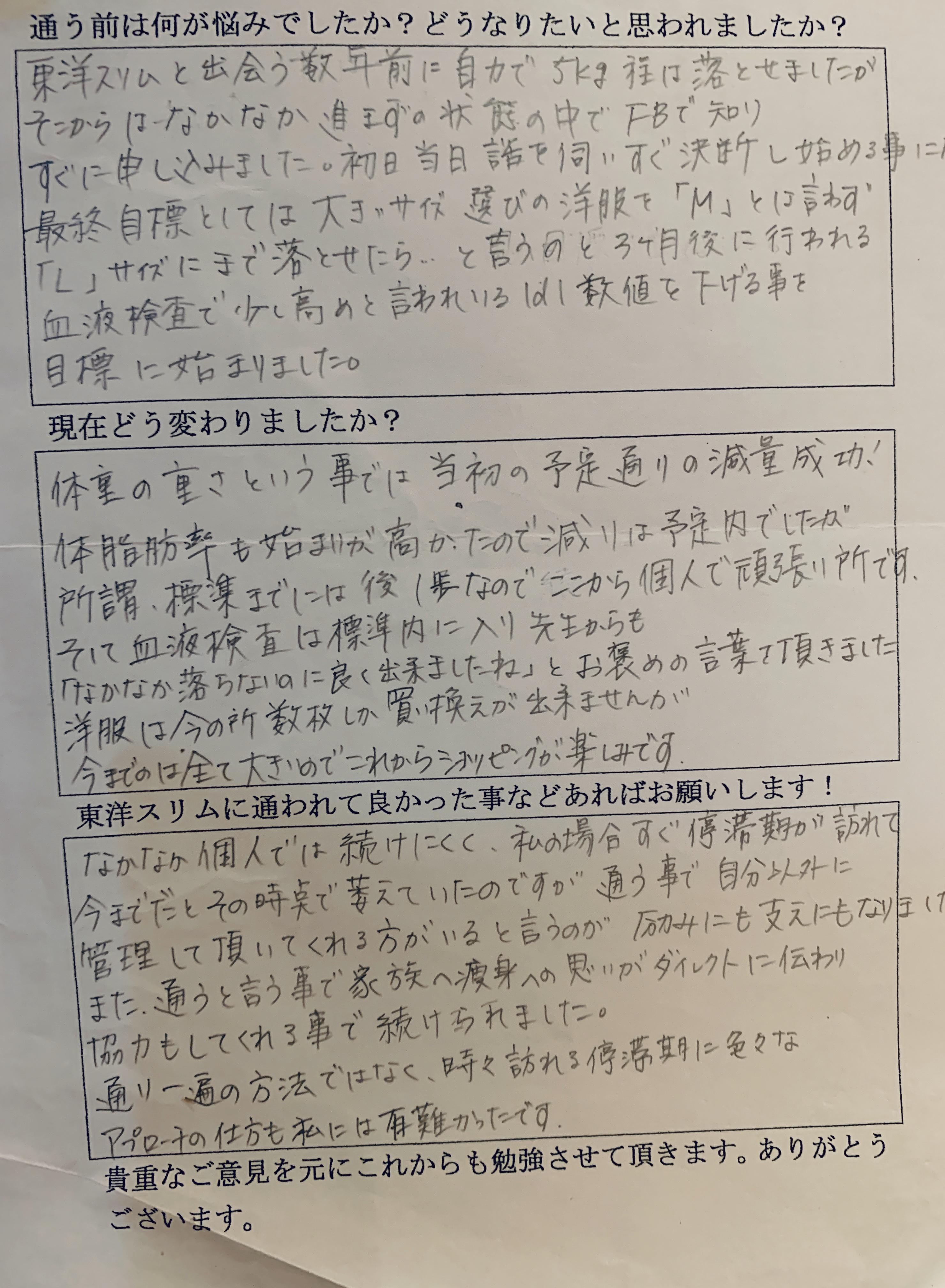 [皆様の声]岸和田市Sさん(50代)LDL数値を下げる事を目標に始まりました。