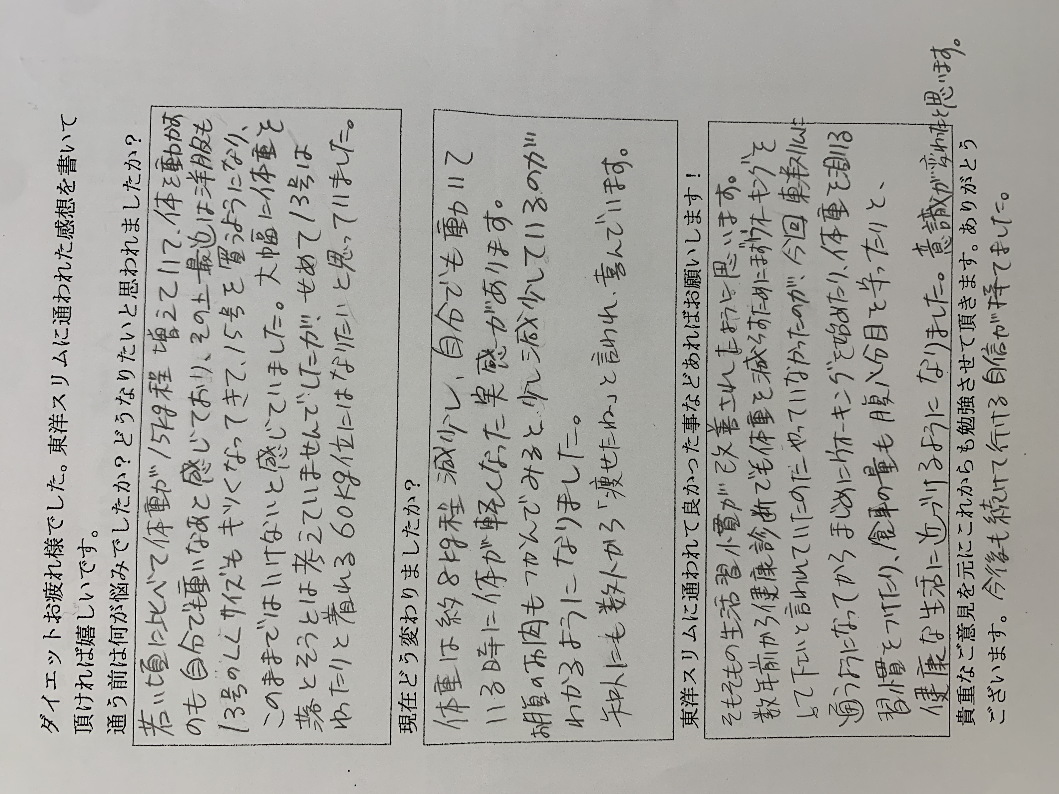[耳ツボダイエット皆様の声]大阪市浪速区Yさん(60代)数人から「痩せたね」と言われて喜んでいます。
