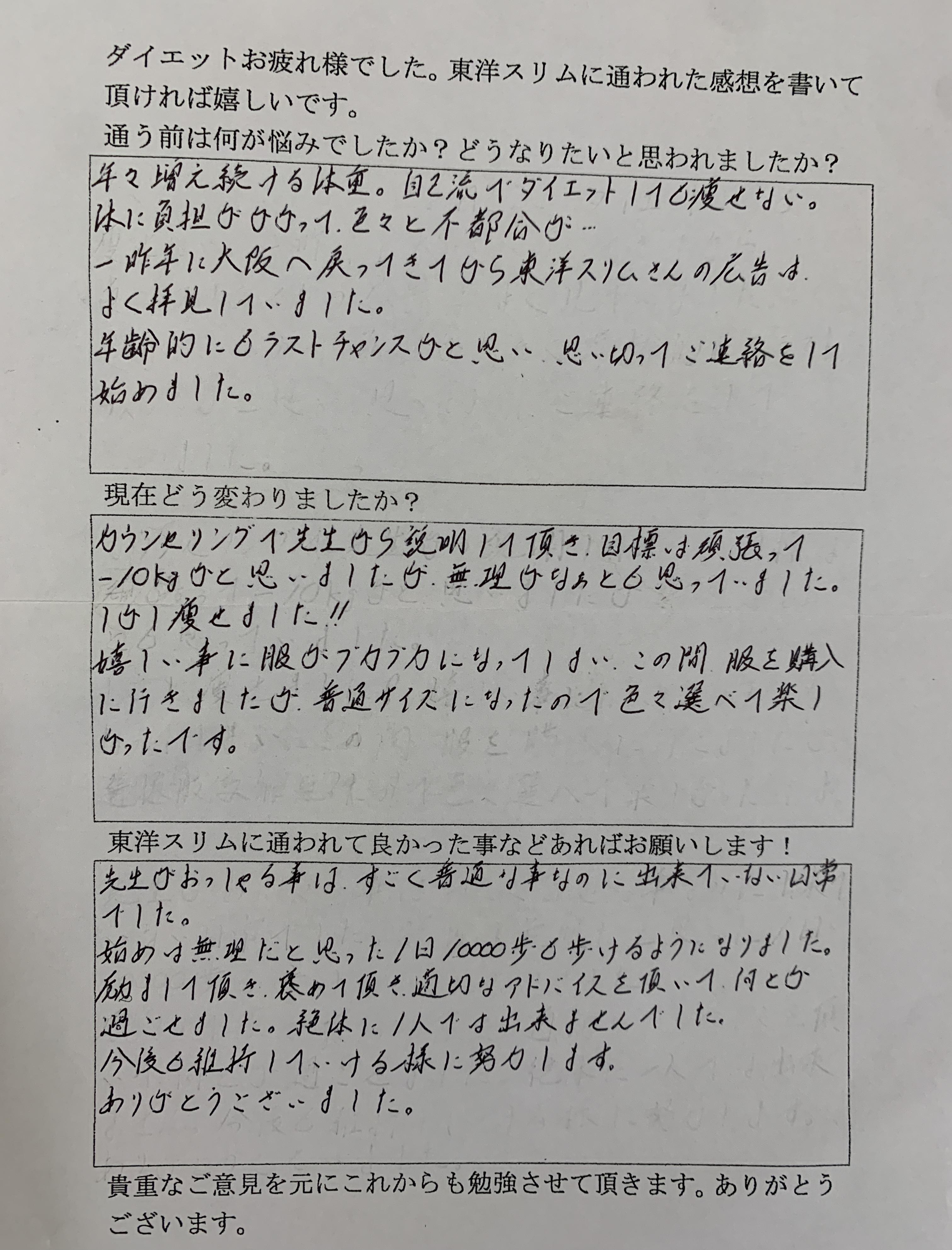 [皆様の声]耳つぼダイエット 大阪市阿倍野区Hさん(50代)絶対に一人では出来ませんでした。※結果には個人差があります。