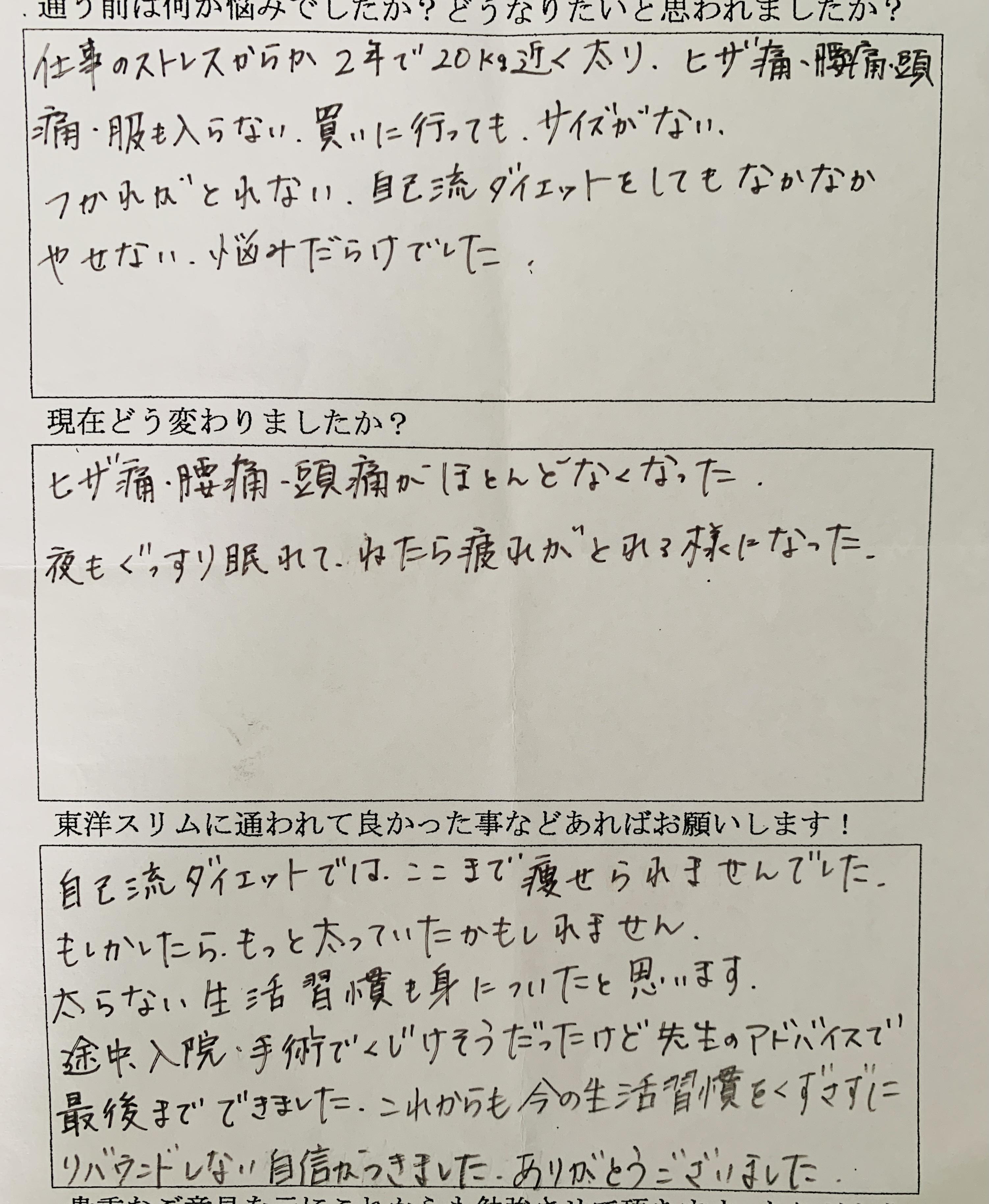 [耳ツボダイエット皆様の声] 大阪府八尾市Tさん(40代)服も入らない、買いに行っても服もない…(結果には個人差があります)
